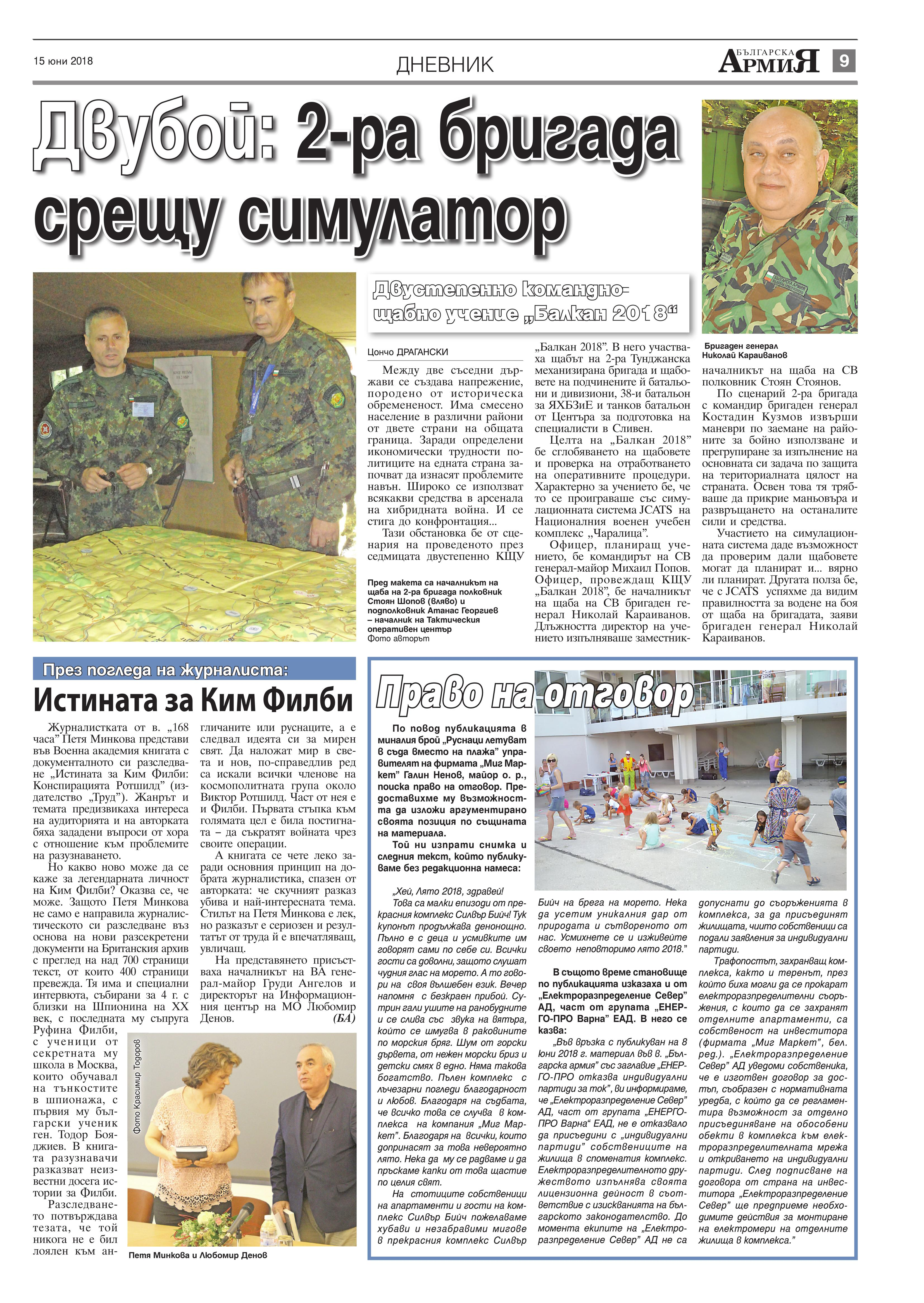 http://armymedia.bg/wp-content/uploads/2015/06/09.page1_-53.jpg