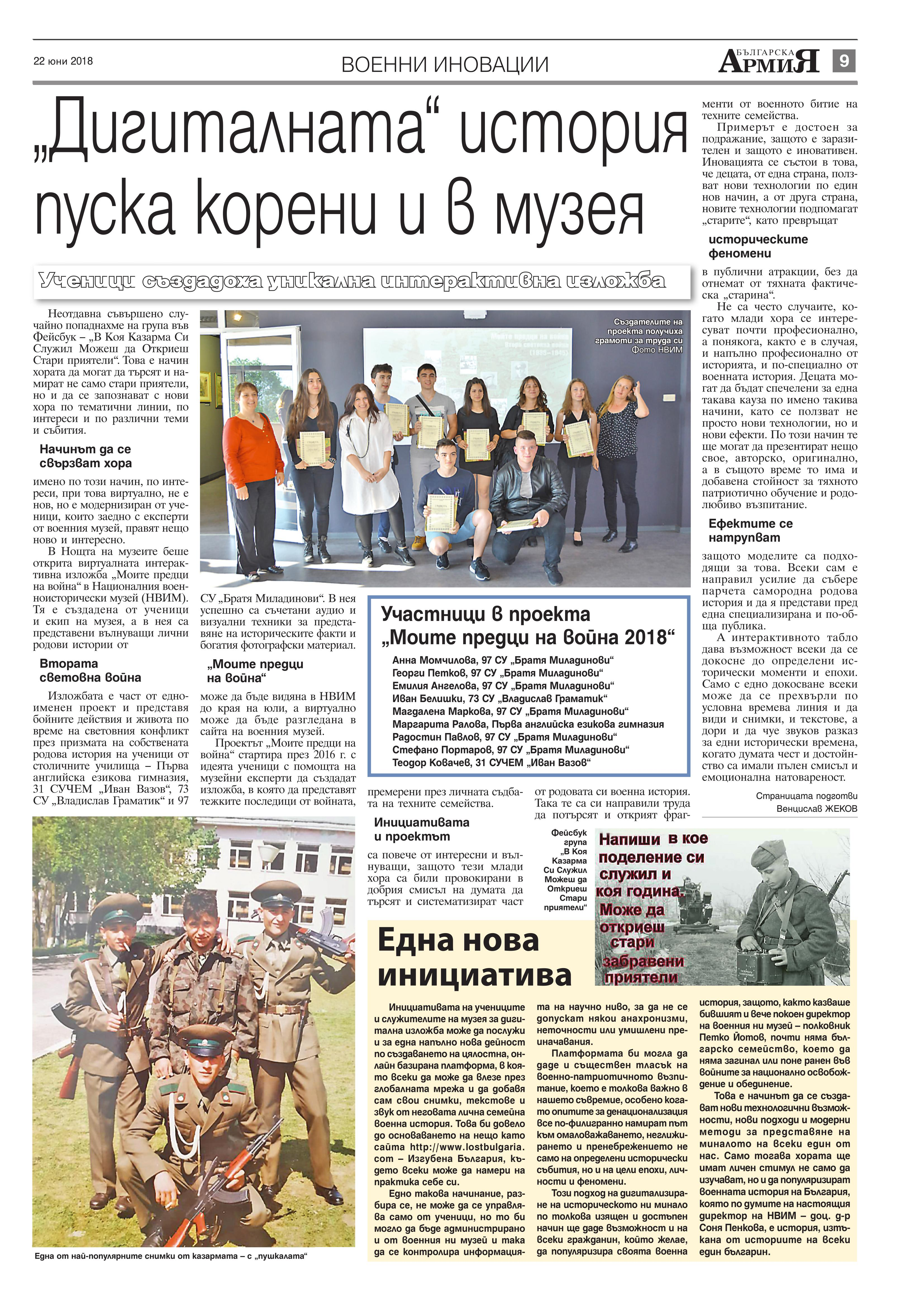 http://armymedia.bg/wp-content/uploads/2015/06/09.page1_-54.jpg