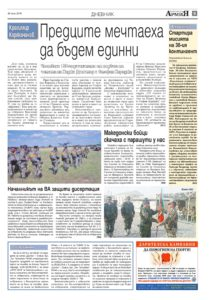 http://armymedia.bg/wp-content/uploads/2015/06/09.page1_-57-213x300.jpg