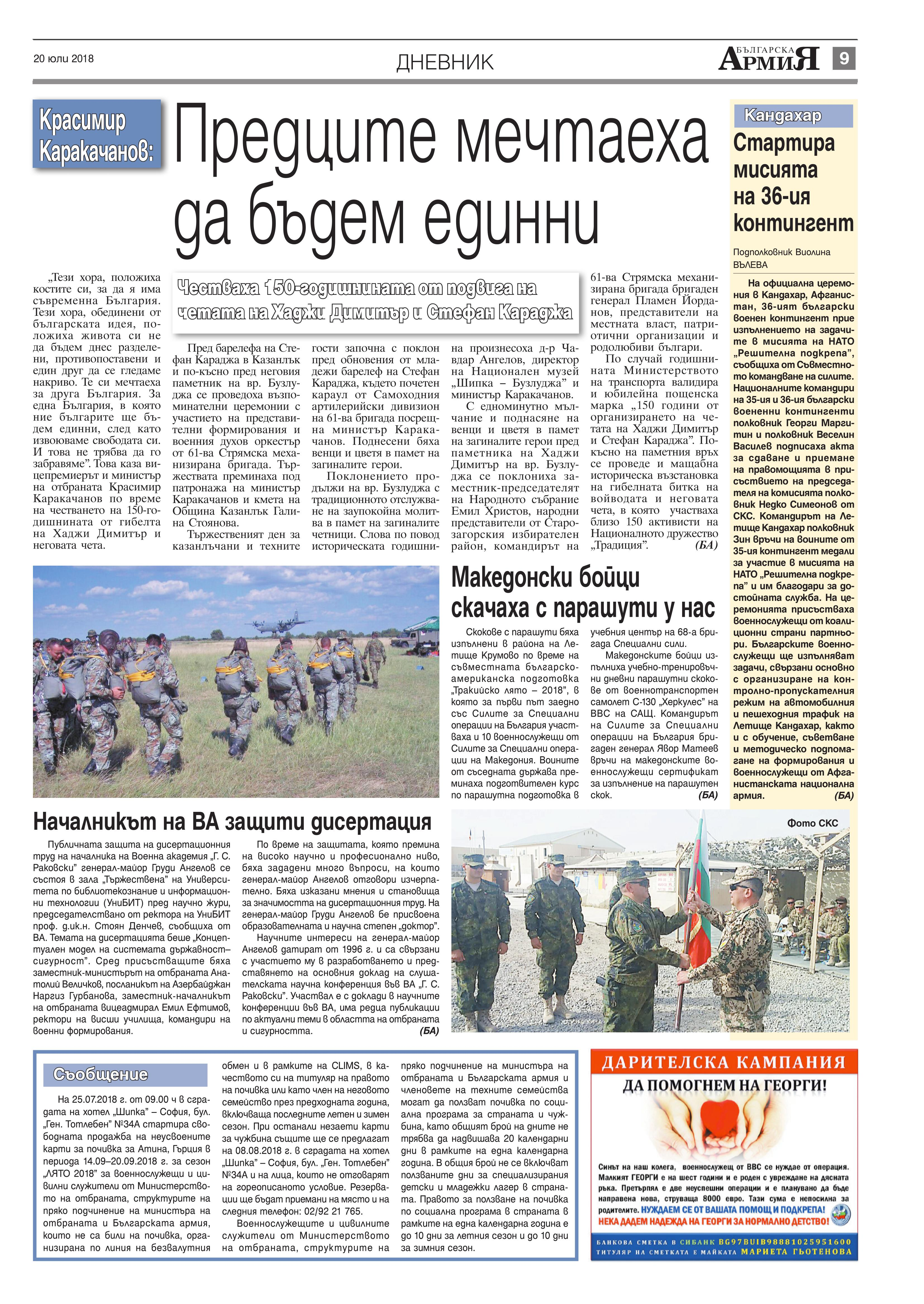 http://armymedia.bg/wp-content/uploads/2015/06/09.page1_-57.jpg