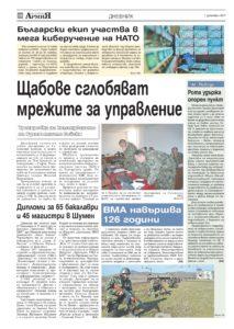 http://armymedia.bg/wp-content/uploads/2015/06/10-14-213x300.jpg