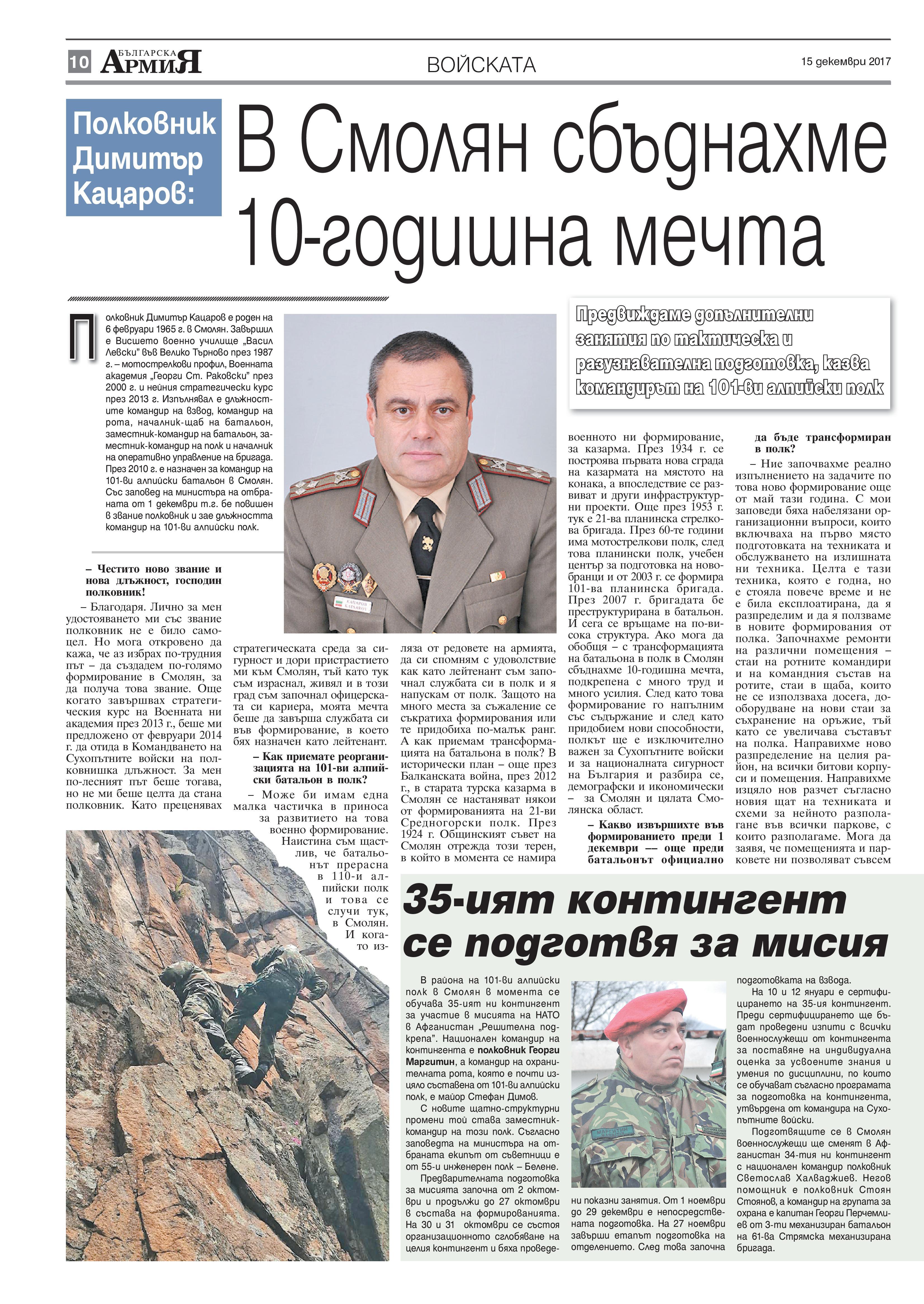 http://armymedia.bg/wp-content/uploads/2015/06/10-15.jpg