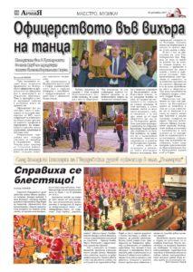 http://armymedia.bg/wp-content/uploads/2015/06/10-16-213x300.jpg