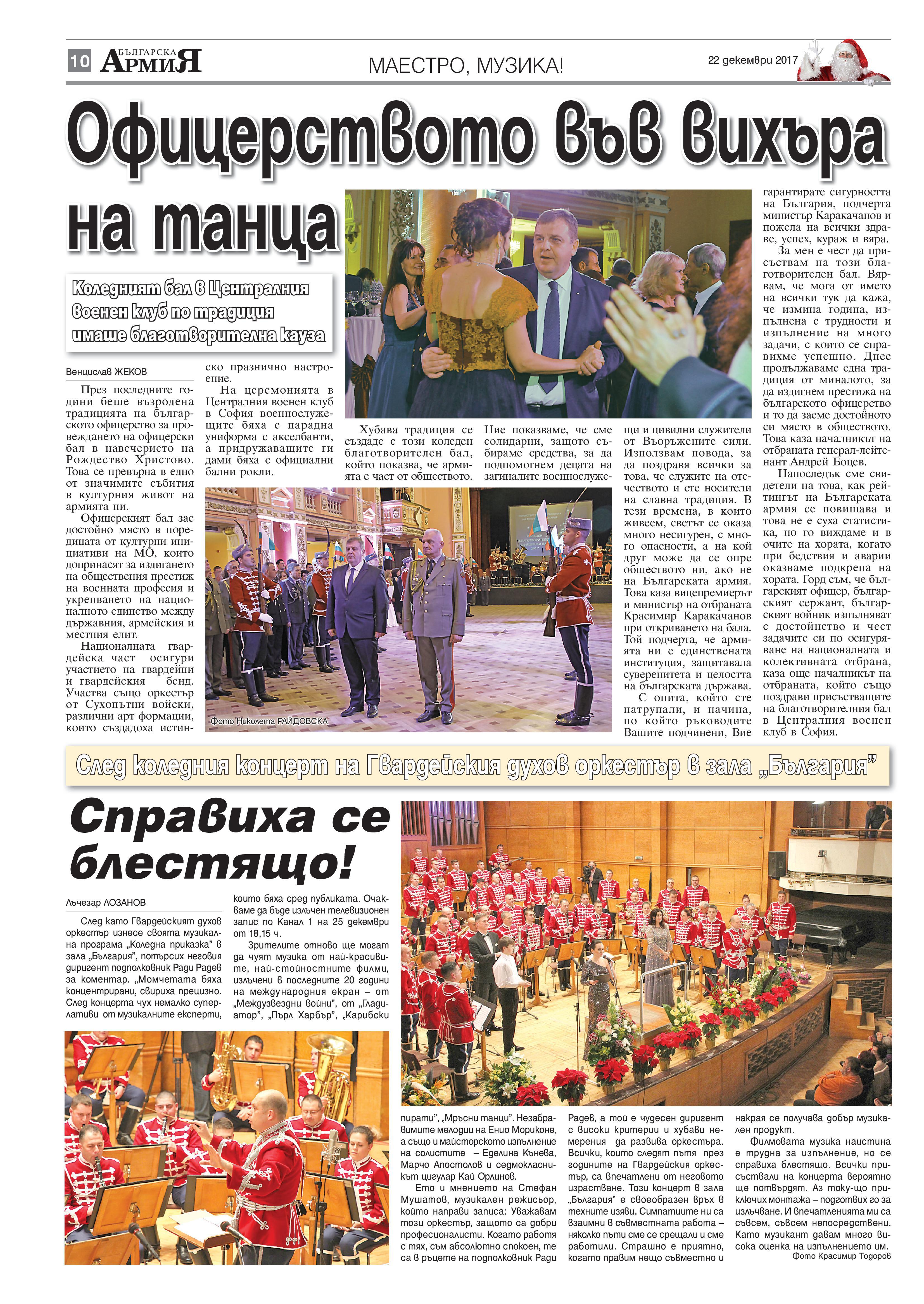 http://armymedia.bg/wp-content/uploads/2015/06/10-16.jpg