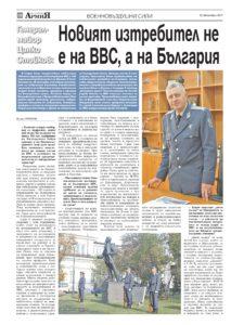 http://armymedia.bg/wp-content/uploads/2015/06/10-8-213x300.jpg