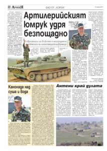 http://armymedia.bg/wp-content/uploads/2015/06/10.page1_-19-213x300.jpg