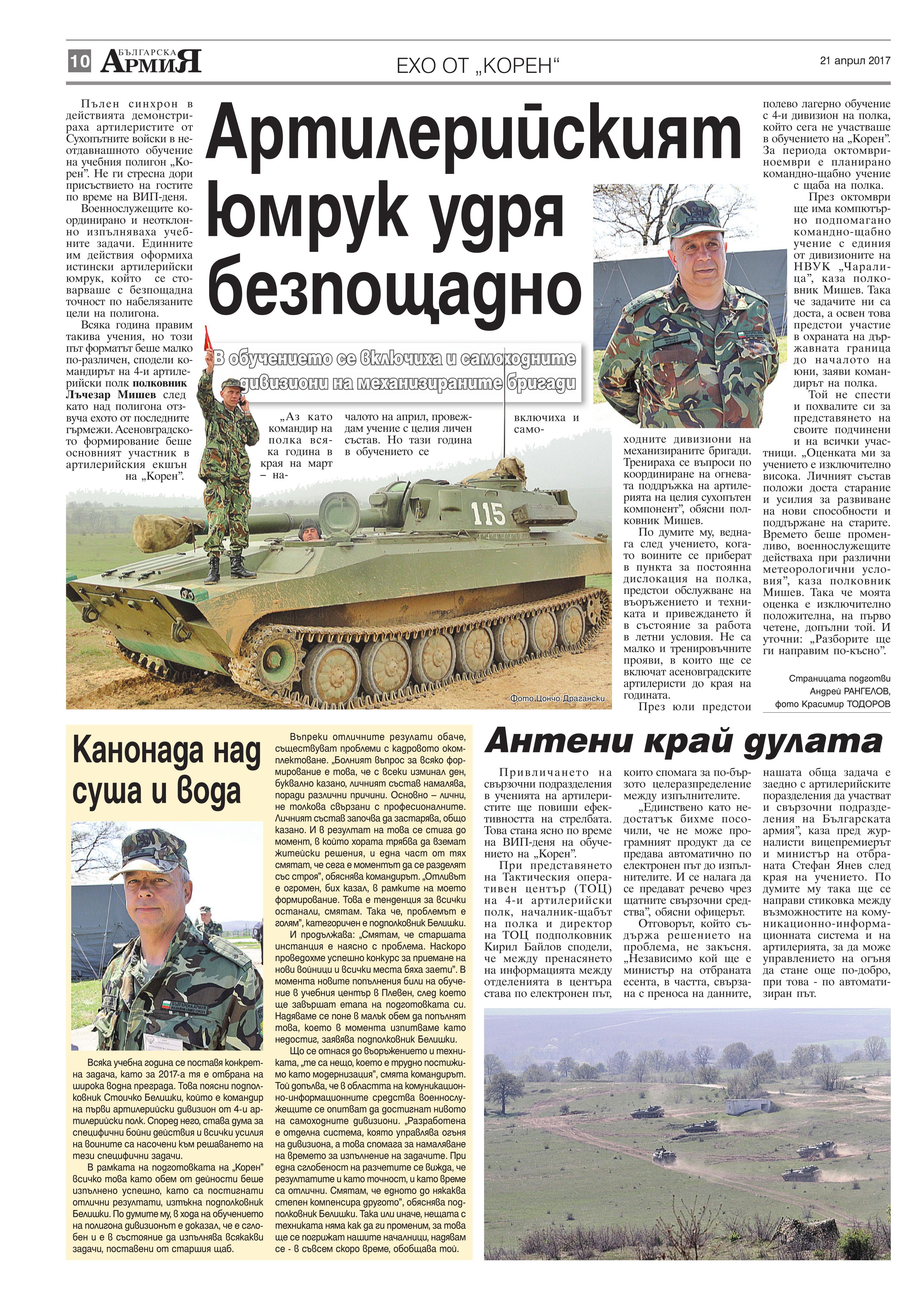 http://armymedia.bg/wp-content/uploads/2015/06/10.page1_-19.jpg