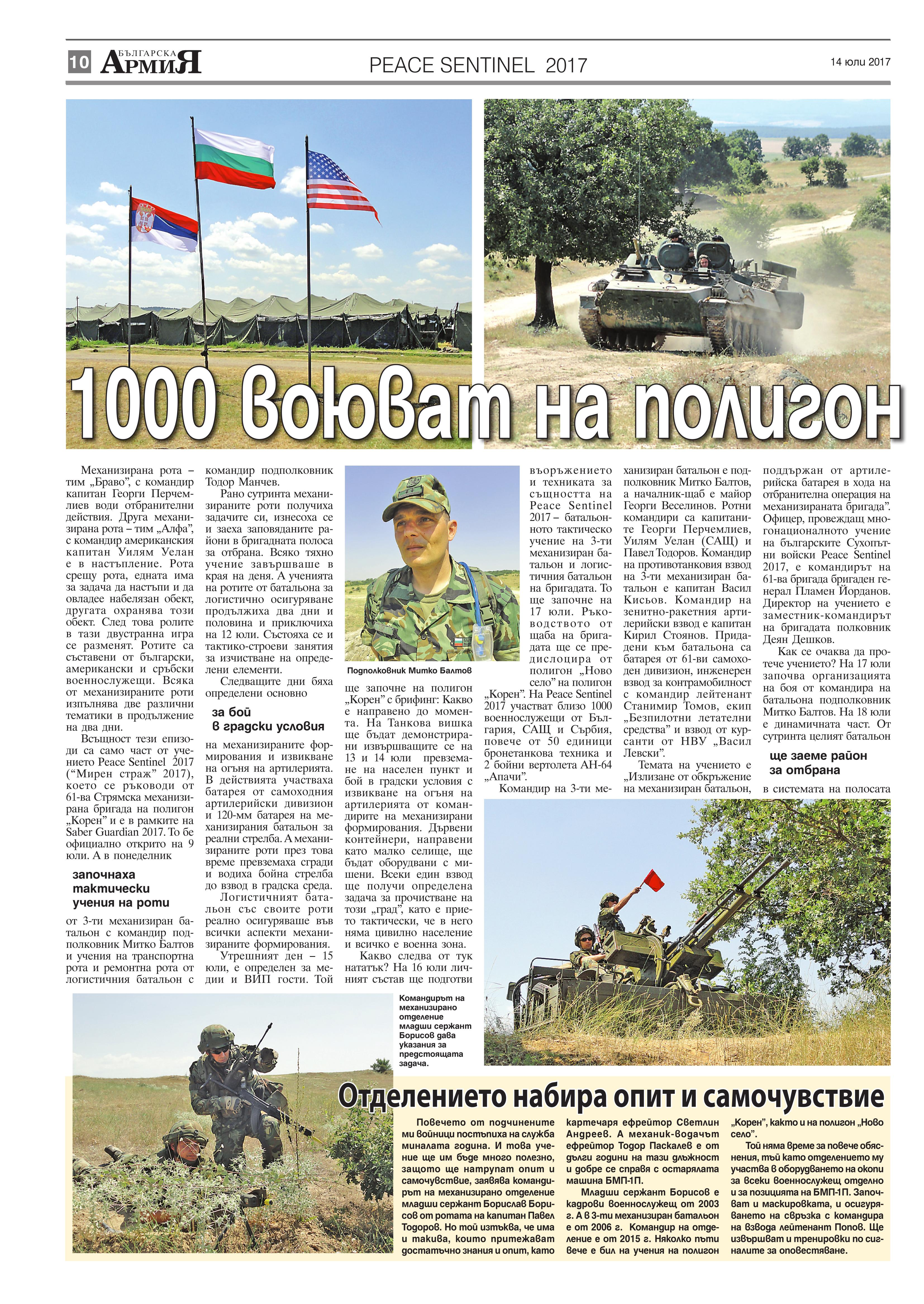 http://armymedia.bg/wp-content/uploads/2015/06/10.page1_-25.jpg