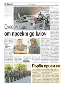 http://armymedia.bg/wp-content/uploads/2015/06/10.page1_-28-213x300.jpg