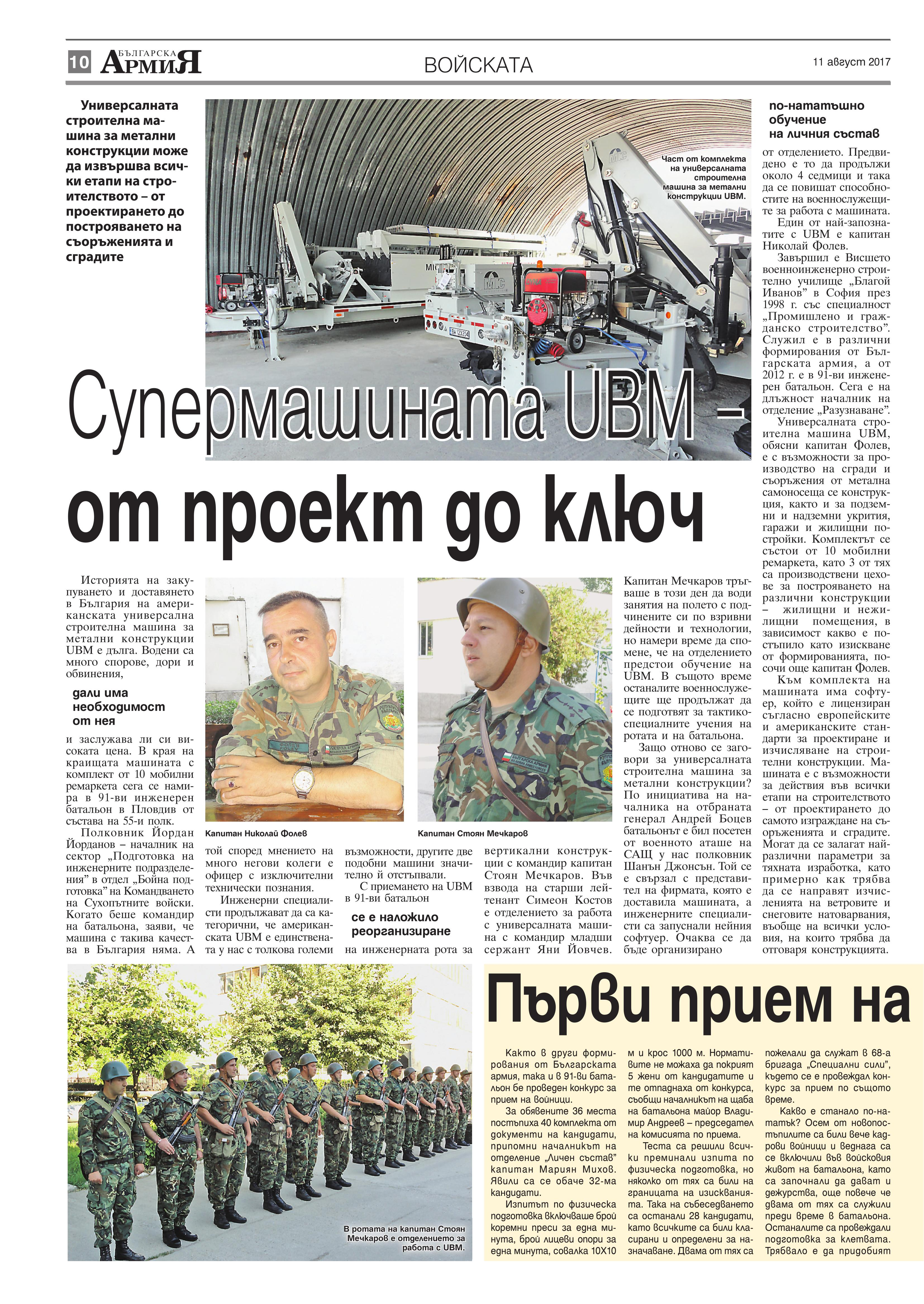 http://armymedia.bg/wp-content/uploads/2015/06/10.page1_-28.jpg