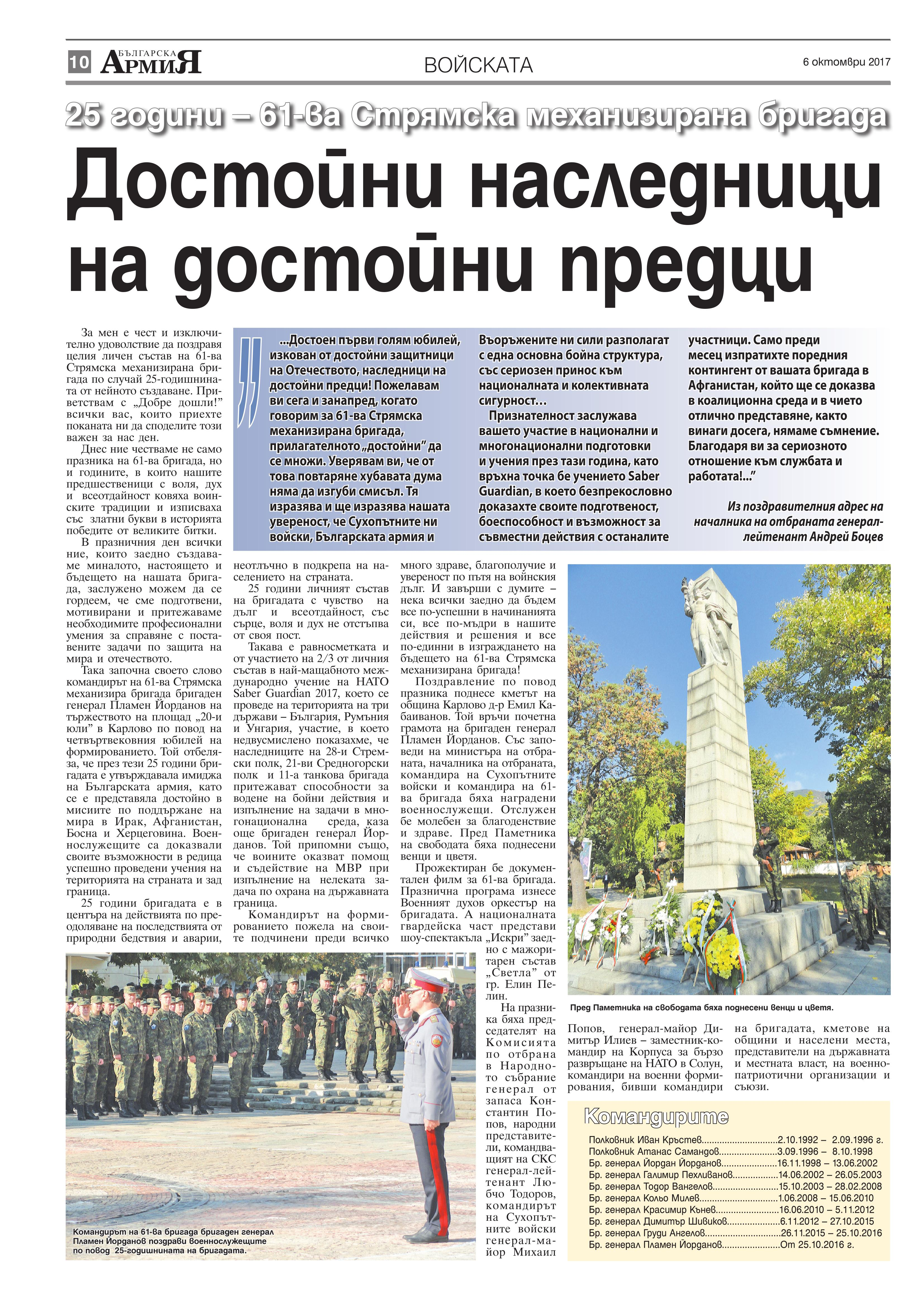 http://armymedia.bg/wp-content/uploads/2015/06/10.page1_-33.jpg
