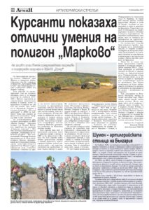 http://armymedia.bg/wp-content/uploads/2015/06/10.page1_-34-213x300.jpg