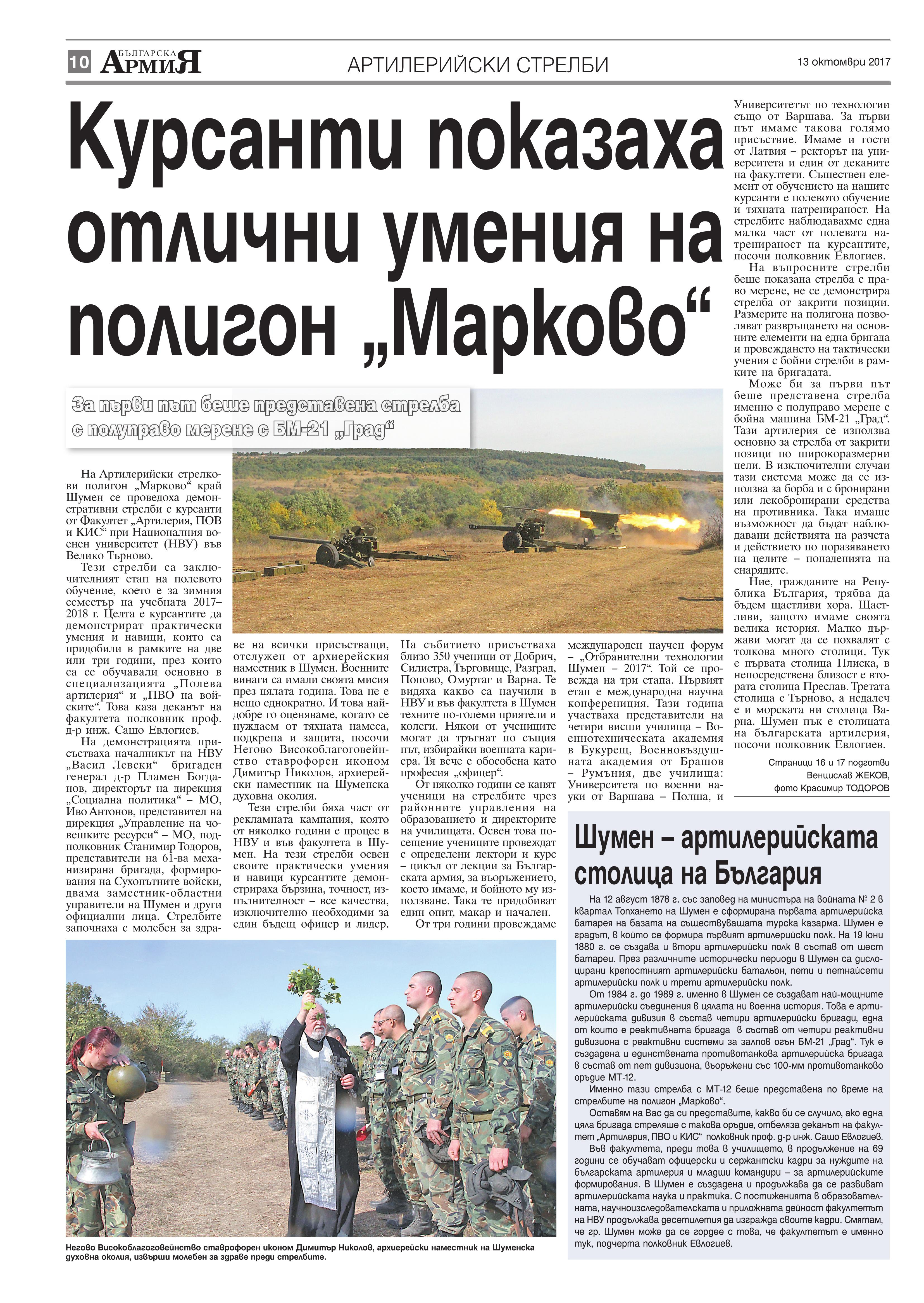 http://armymedia.bg/wp-content/uploads/2015/06/10.page1_-34.jpg