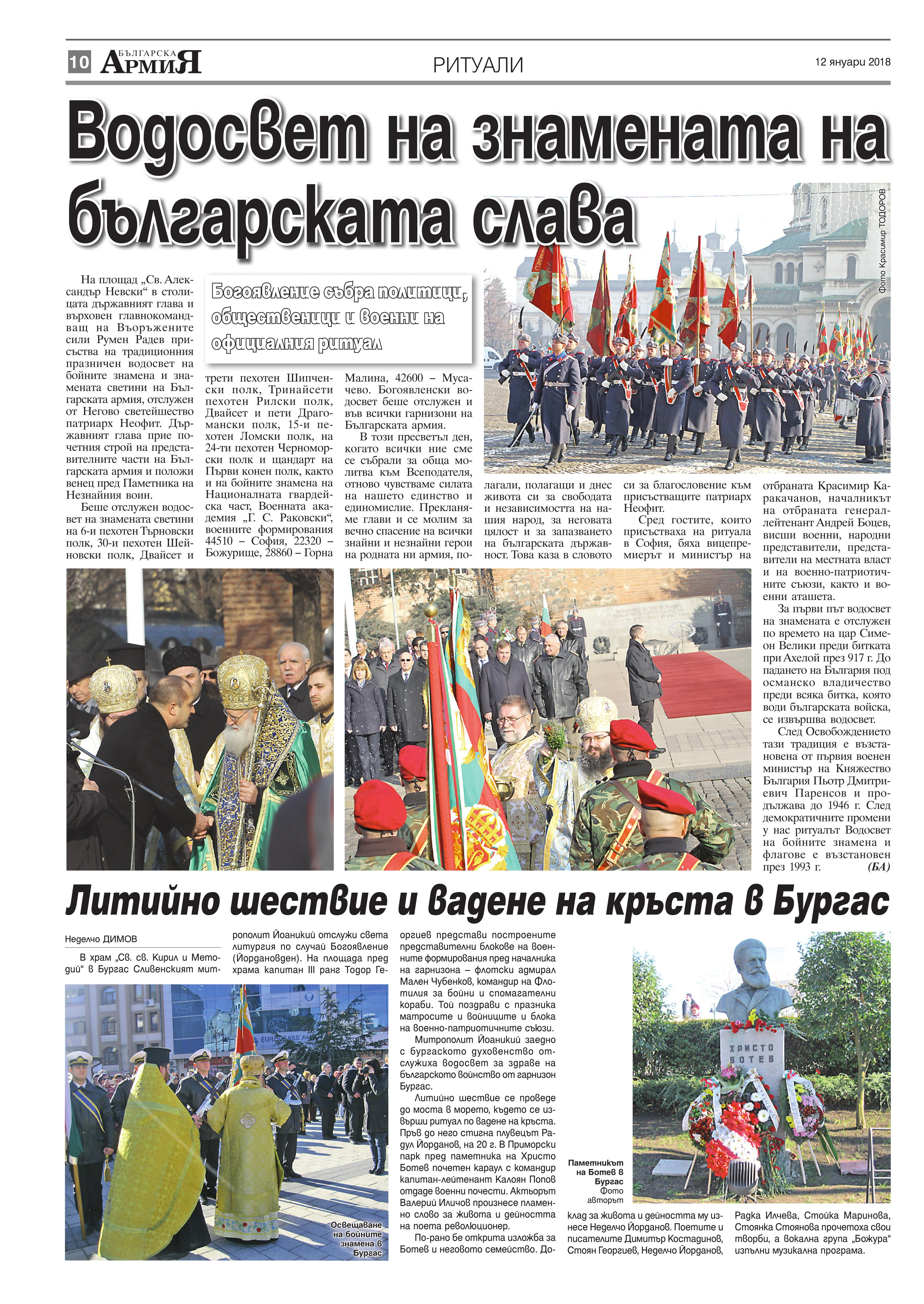 http://armymedia.bg/wp-content/uploads/2015/06/10.page1_-36.jpg