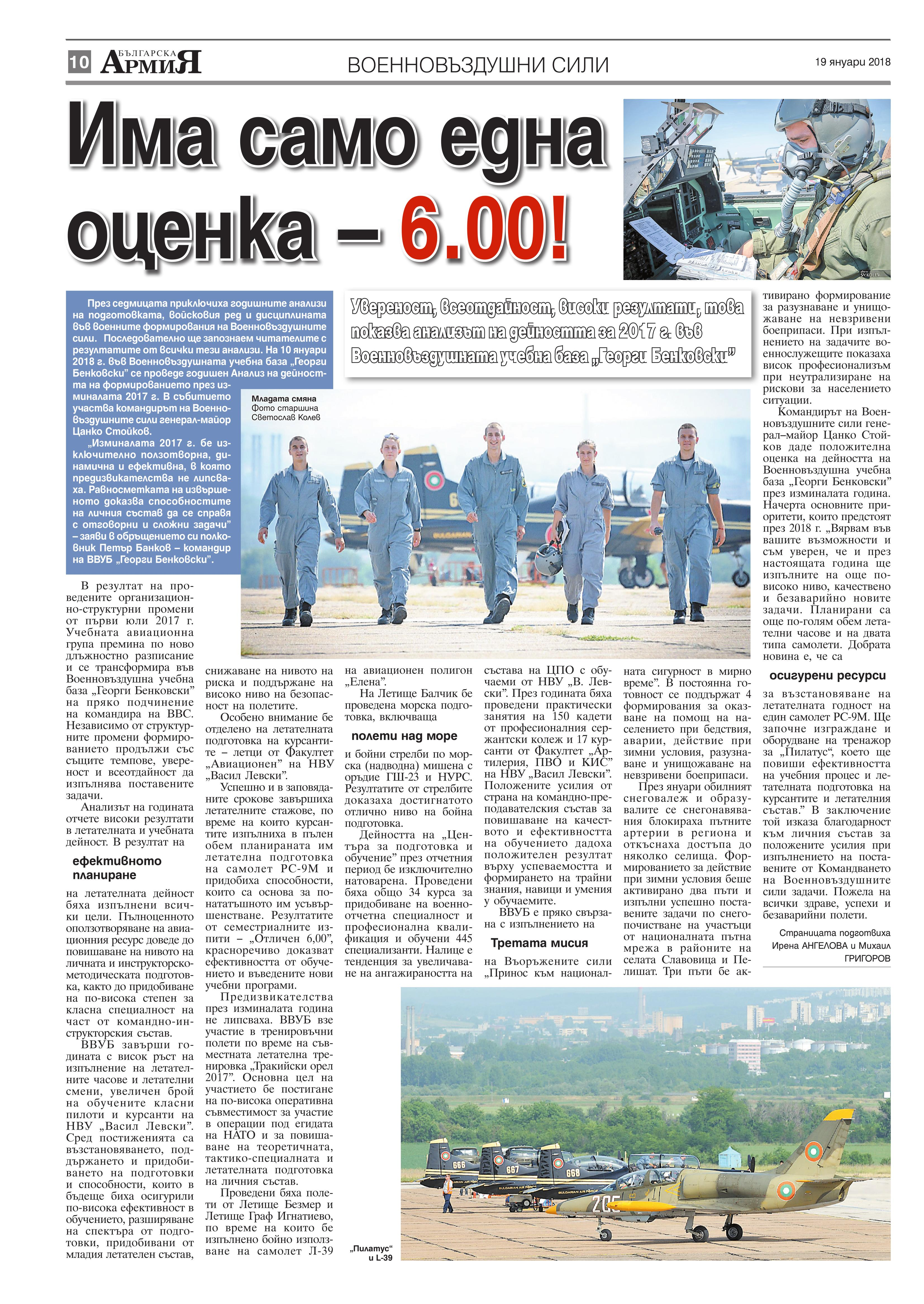 http://armymedia.bg/wp-content/uploads/2015/06/10.page1_-37.jpg