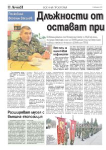 http://armymedia.bg/wp-content/uploads/2015/06/10.page1_-38-213x300.jpg