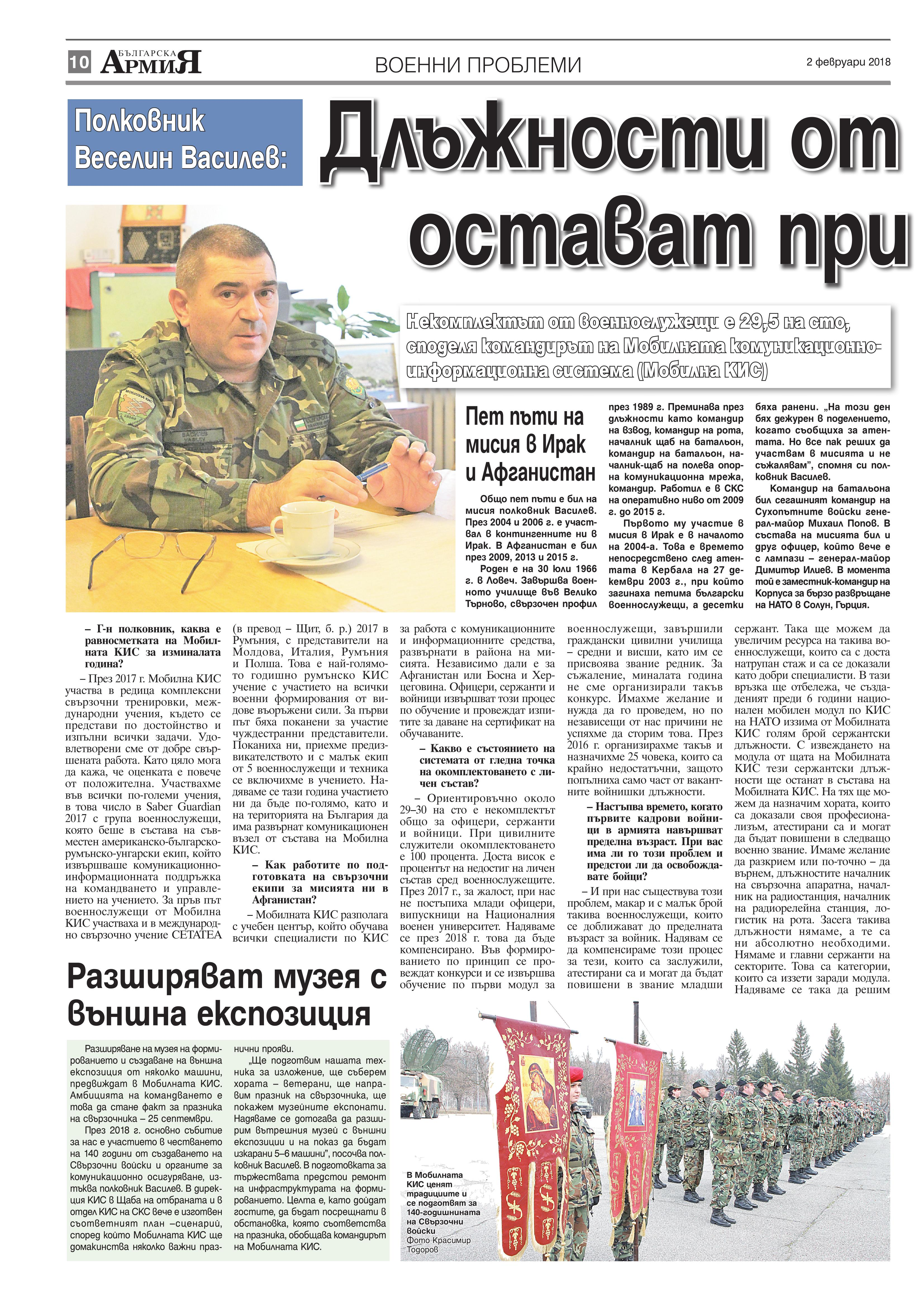 http://armymedia.bg/wp-content/uploads/2015/06/10.page1_-38.jpg