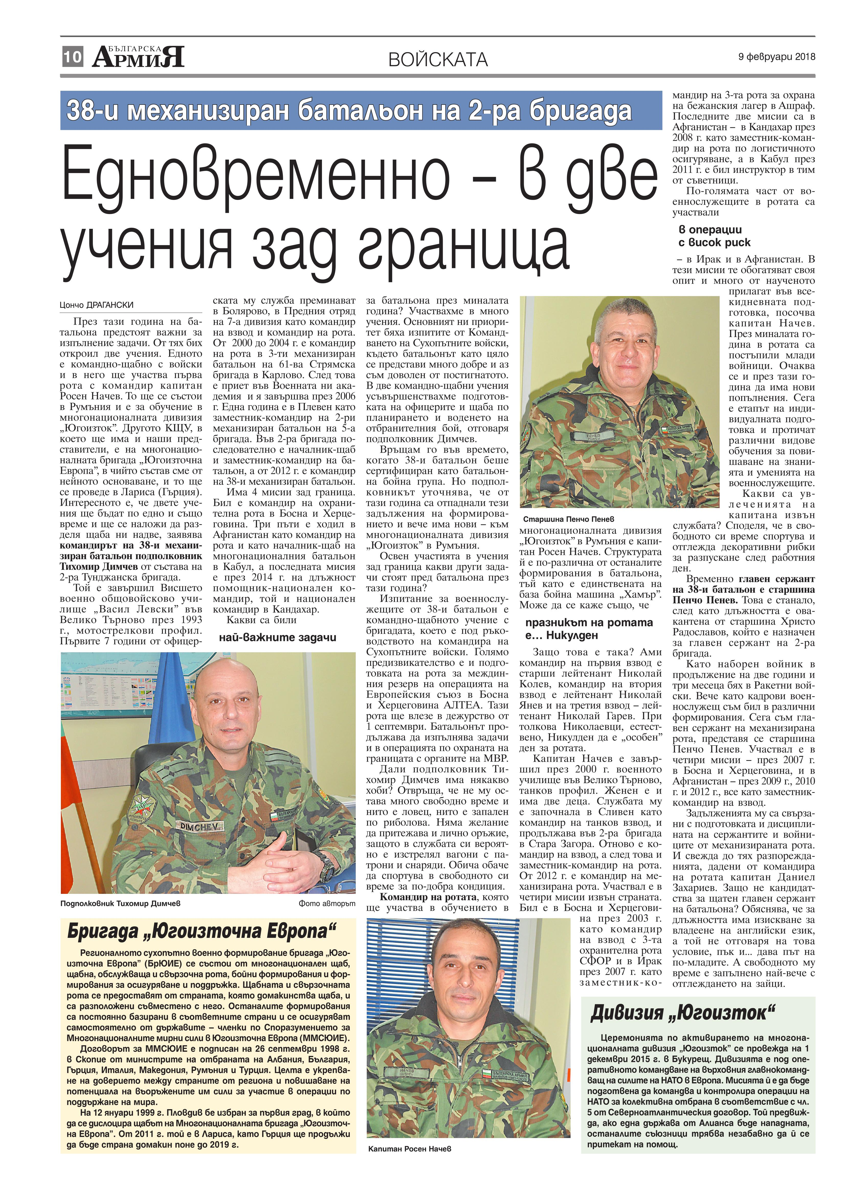 http://armymedia.bg/wp-content/uploads/2015/06/10.page1_-39.jpg