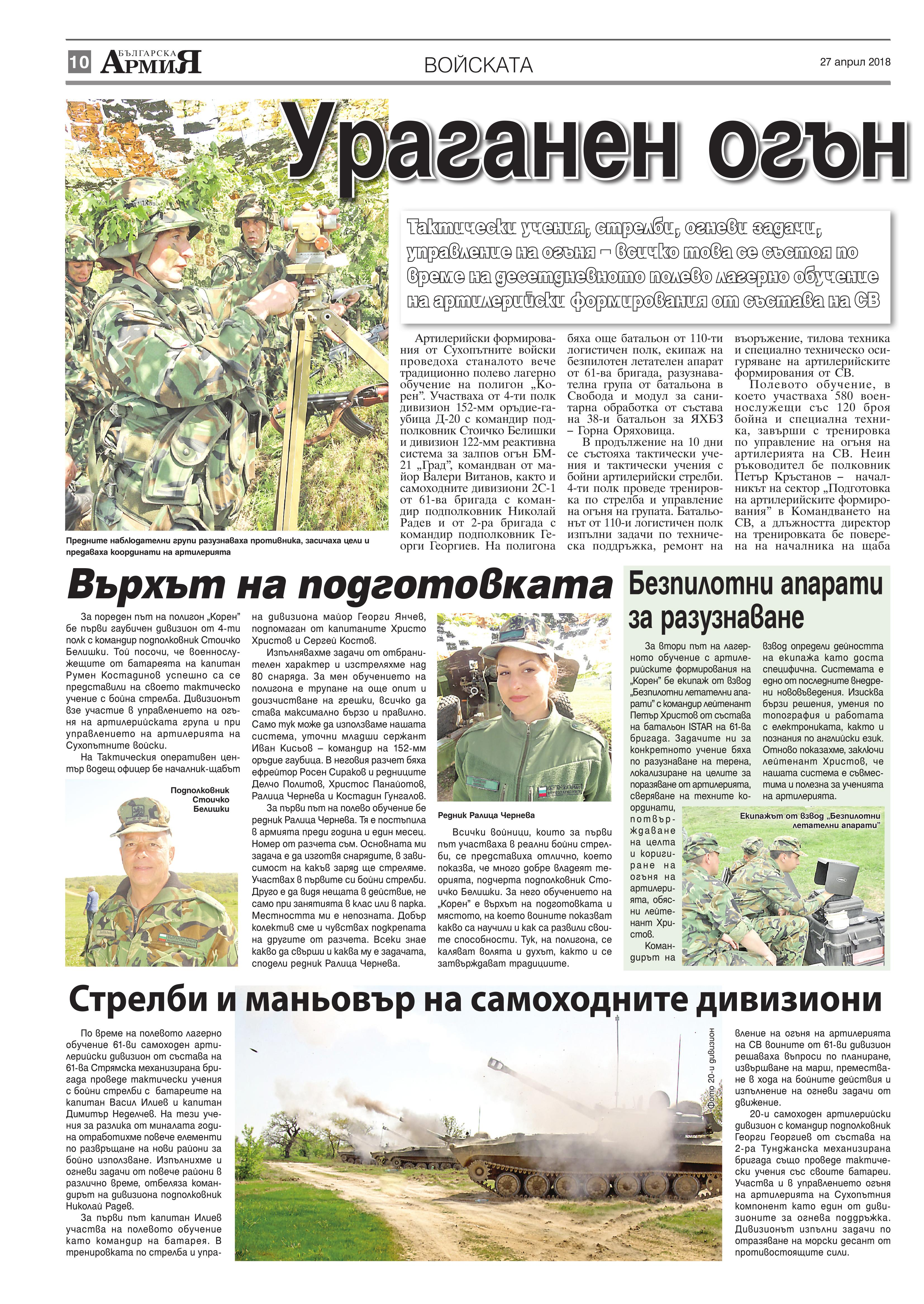 http://armymedia.bg/wp-content/uploads/2015/06/10.page1_-49.jpg