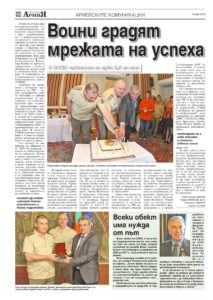 http://armymedia.bg/wp-content/uploads/2015/06/10.page1_-51-213x300.jpg