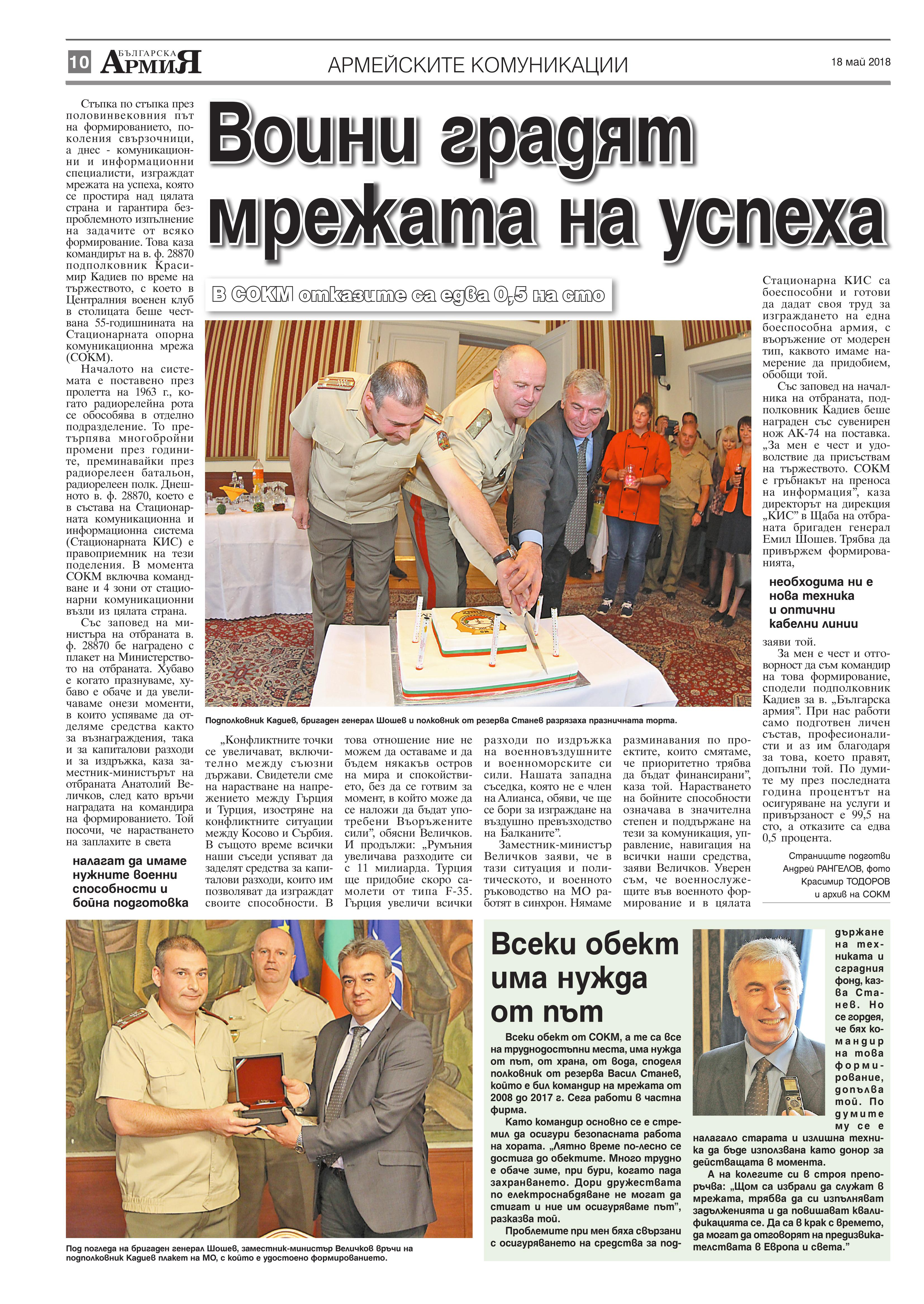 http://armymedia.bg/wp-content/uploads/2015/06/10.page1_-51.jpg
