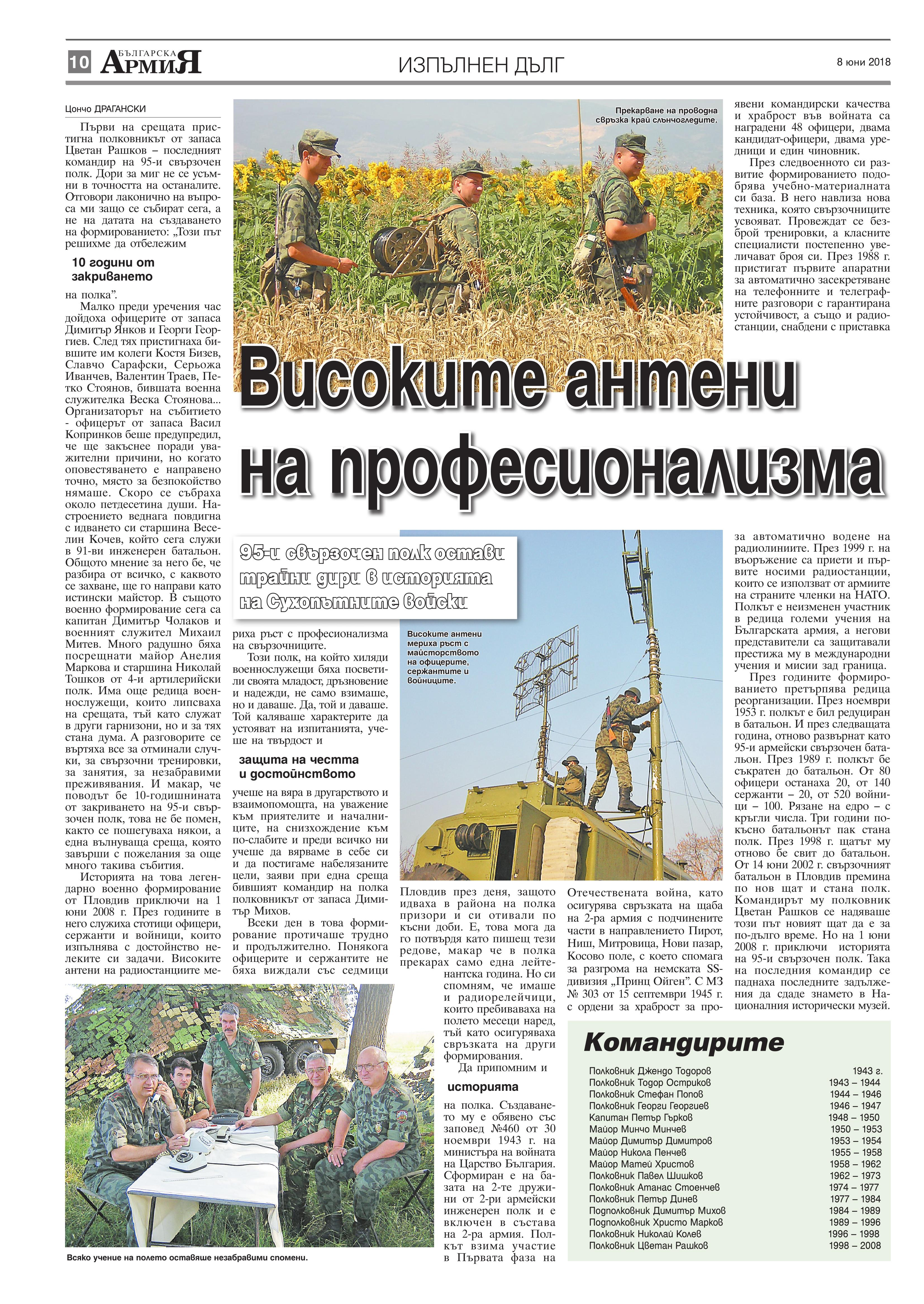 http://armymedia.bg/wp-content/uploads/2015/06/10.page1_-54.jpg