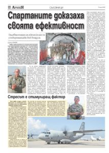 http://armymedia.bg/wp-content/uploads/2015/06/10.page1_-55-213x300.jpg