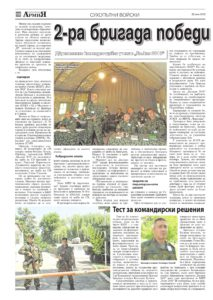 http://armymedia.bg/wp-content/uploads/2015/06/10.page1_-56-213x300.jpg