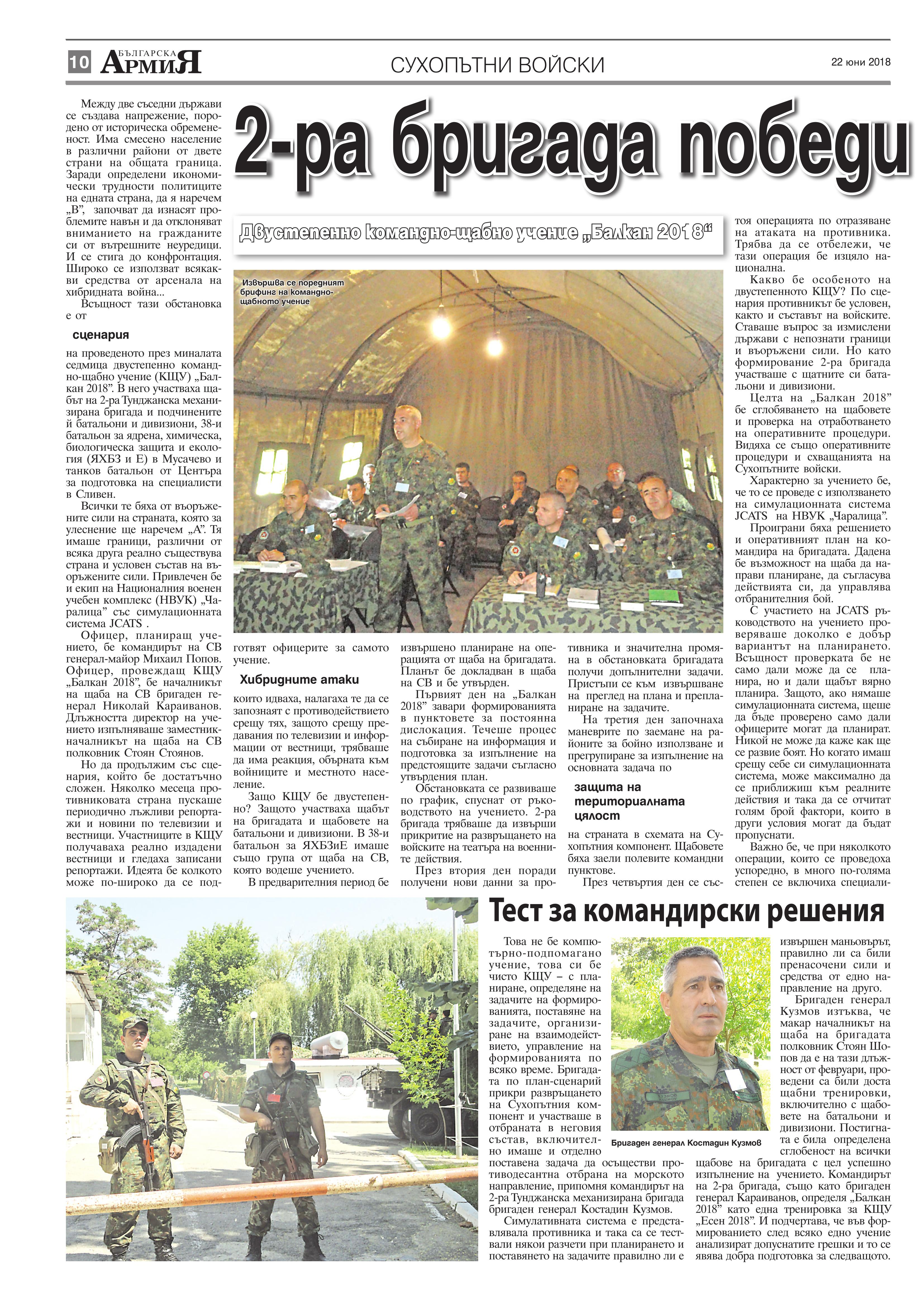 http://armymedia.bg/wp-content/uploads/2015/06/10.page1_-56.jpg