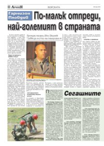 http://armymedia.bg/wp-content/uploads/2015/06/10.page1_-59-213x300.jpg