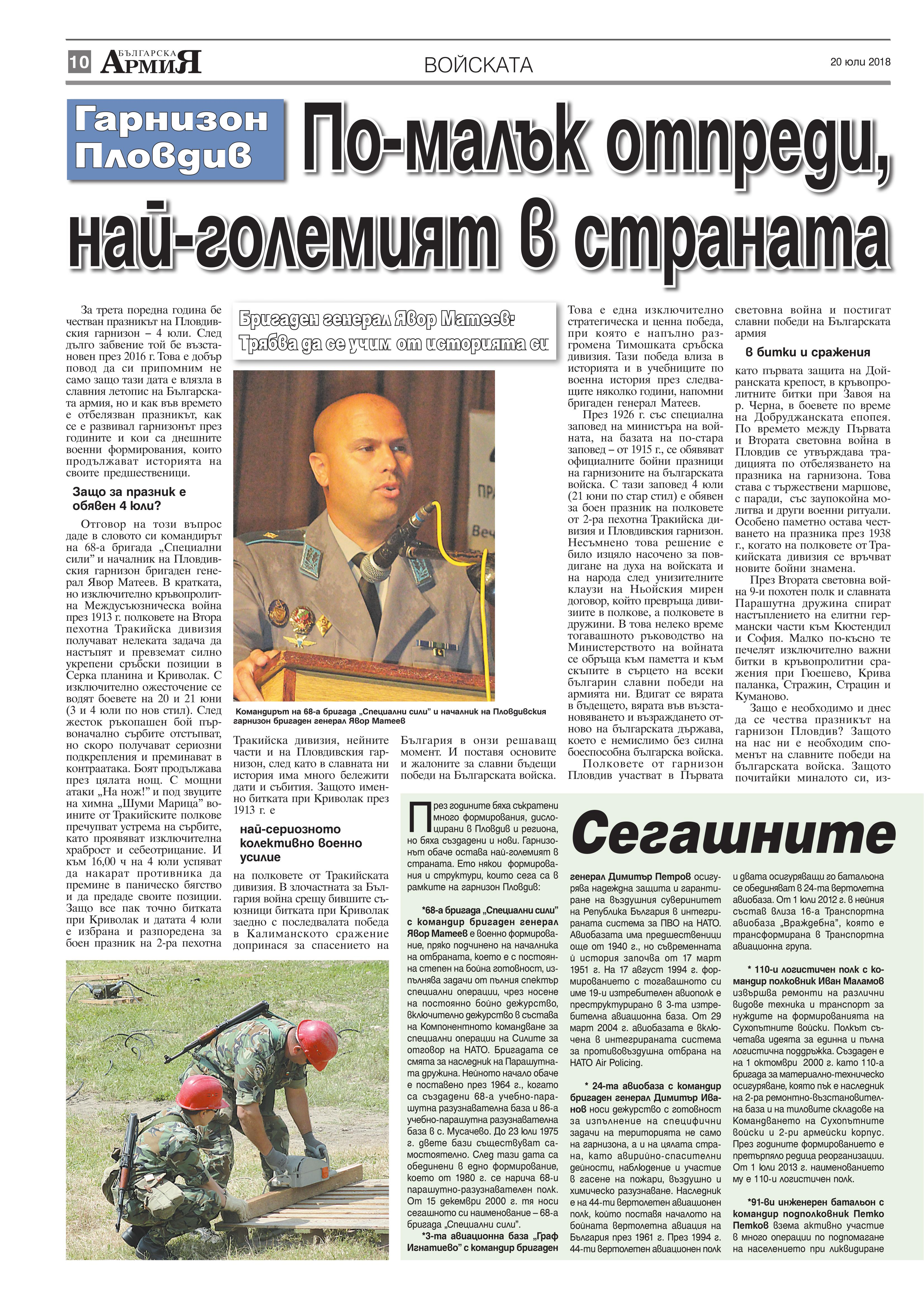 http://armymedia.bg/wp-content/uploads/2015/06/10.page1_-59.jpg