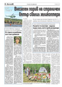 http://armymedia.bg/wp-content/uploads/2015/06/10.page1_-61-213x300.jpg