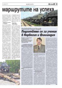 http://armymedia.bg/wp-content/uploads/2015/06/11-11-213x300.jpg