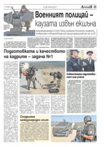 http://armymedia.bg/wp-content/uploads/2015/06/11-12-213x300.jpg