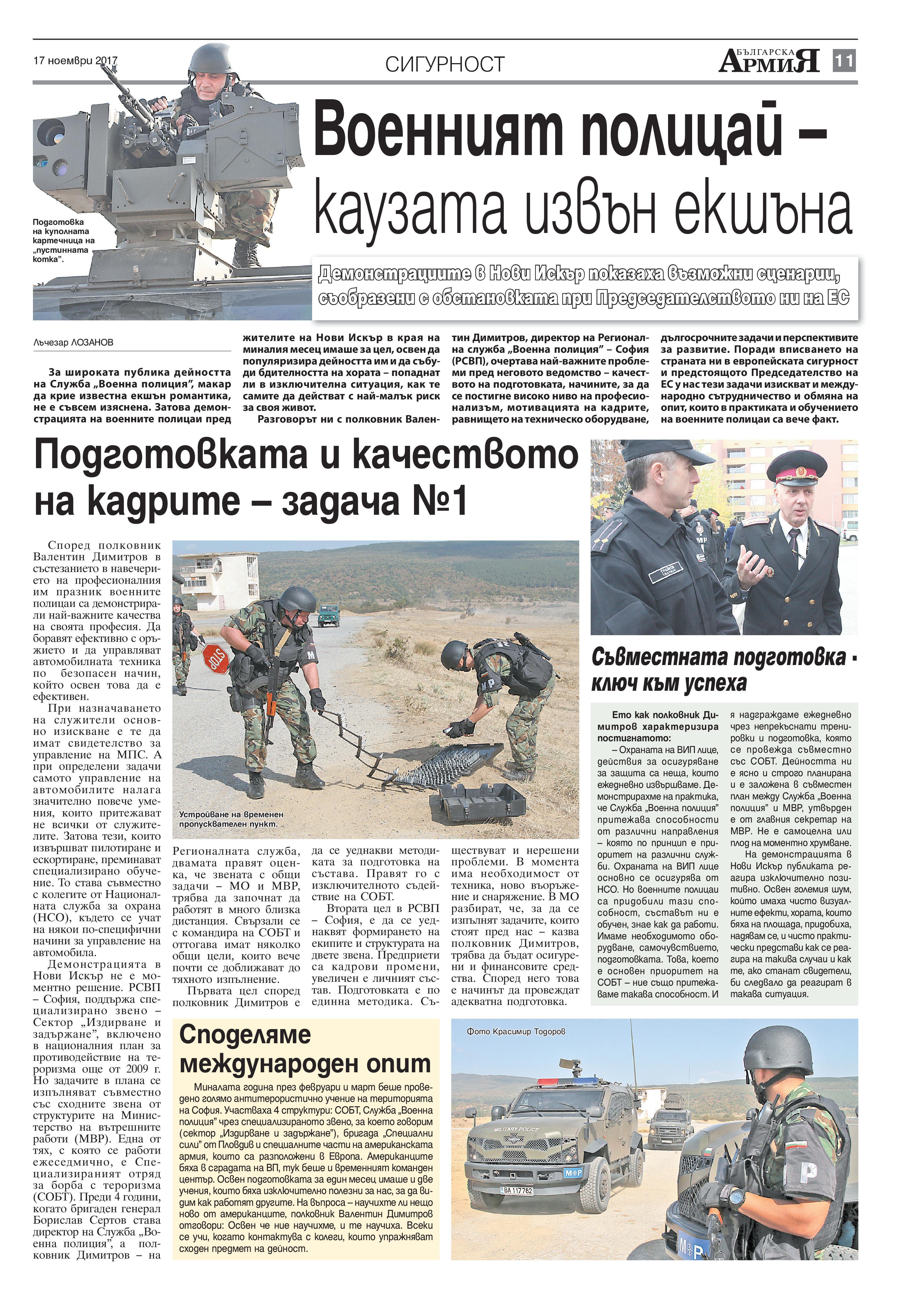 http://armymedia.bg/wp-content/uploads/2015/06/11-12.jpg
