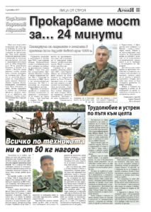 http://armymedia.bg/wp-content/uploads/2015/06/11-14-213x300.jpg