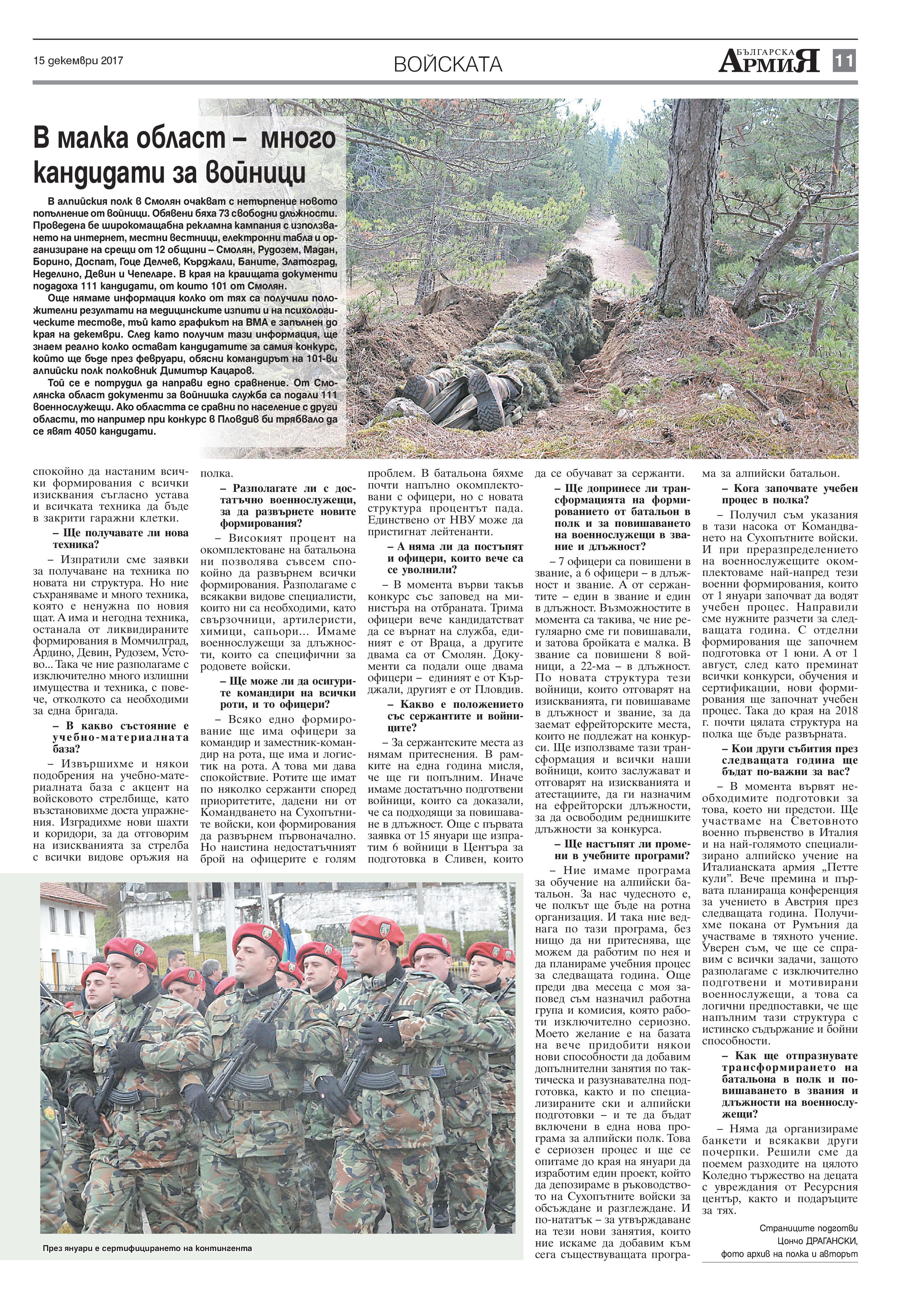http://armymedia.bg/wp-content/uploads/2015/06/11-15.jpg