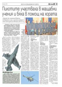 http://armymedia.bg/wp-content/uploads/2015/06/11-18-213x300.jpg