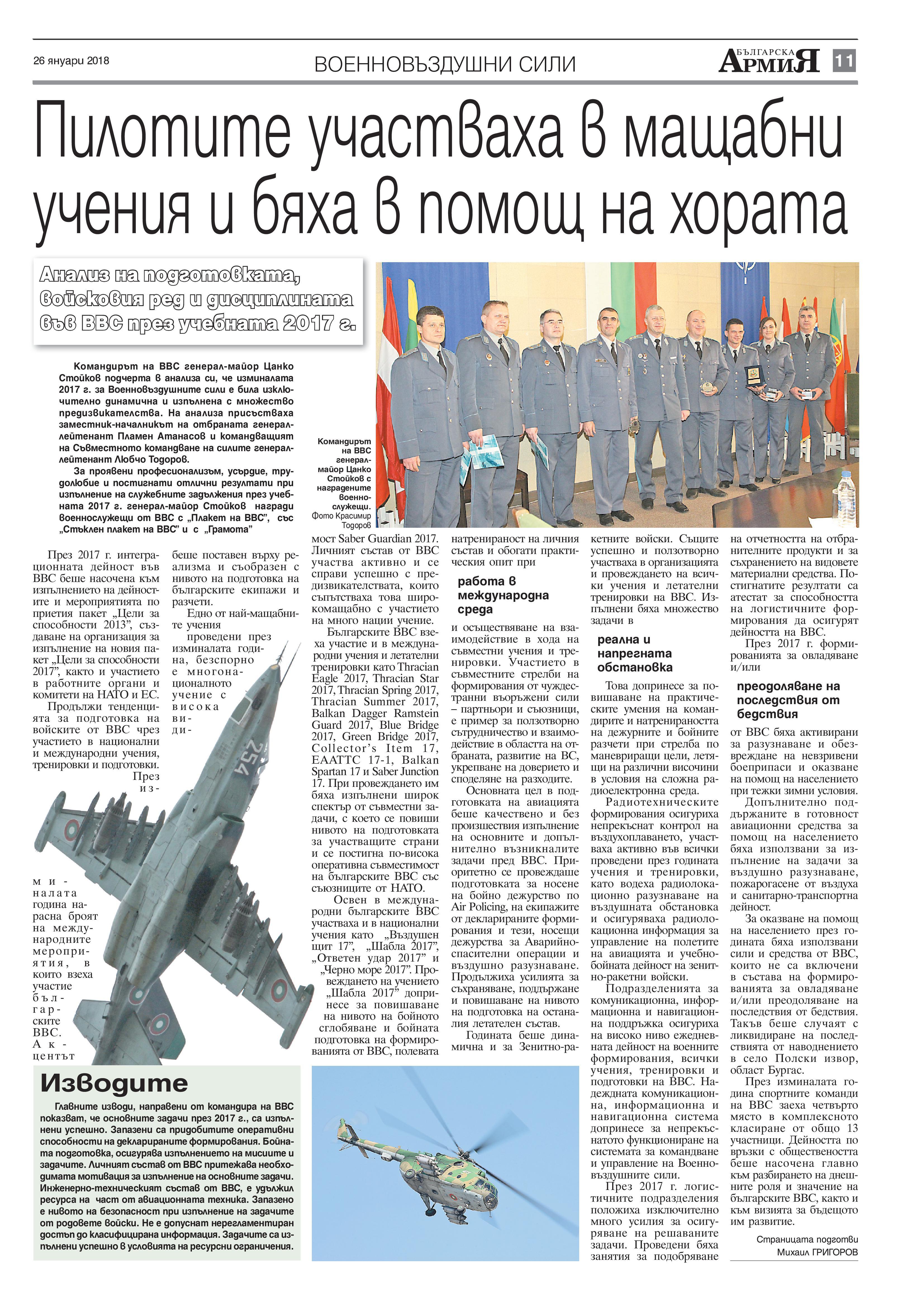 http://armymedia.bg/wp-content/uploads/2015/06/11-18.jpg