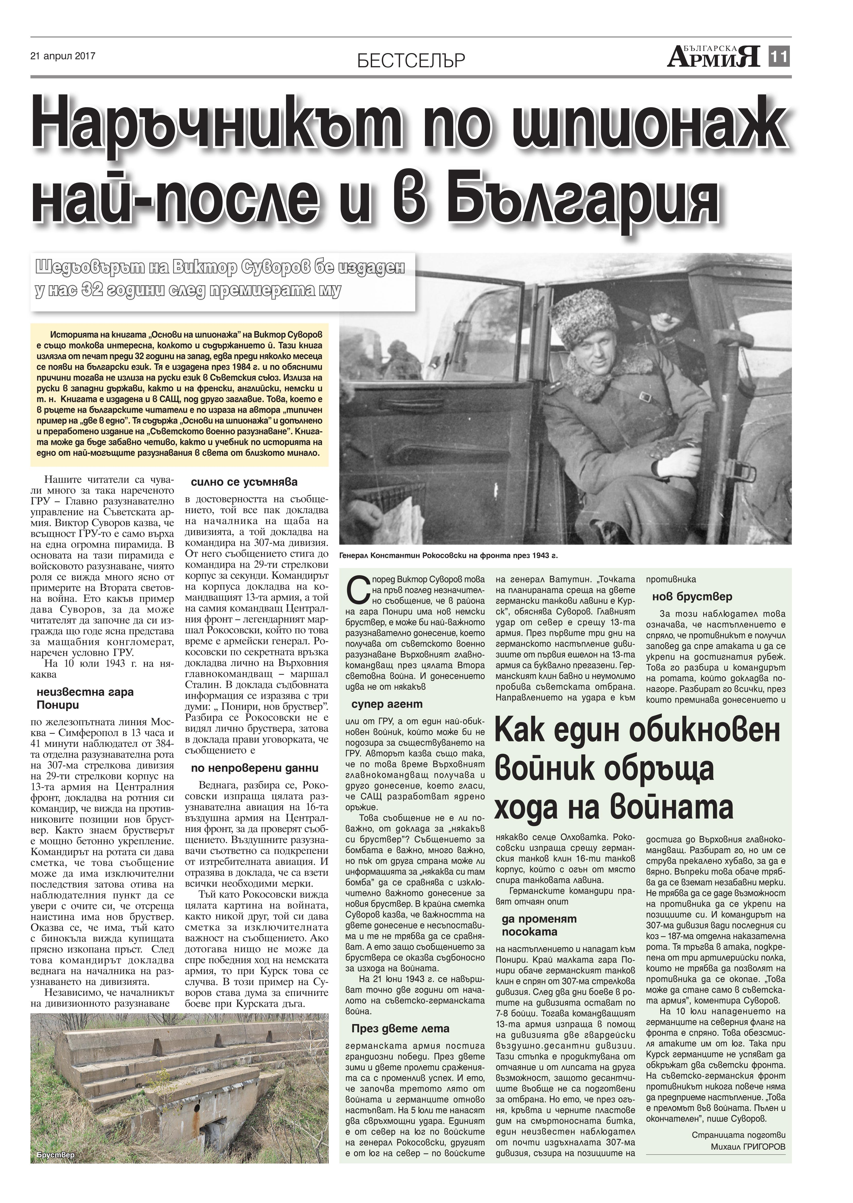 http://armymedia.bg/wp-content/uploads/2015/06/11.page1_-19.jpg