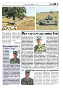 http://armymedia.bg/wp-content/uploads/2015/06/11.page1_-25-213x300.jpg
