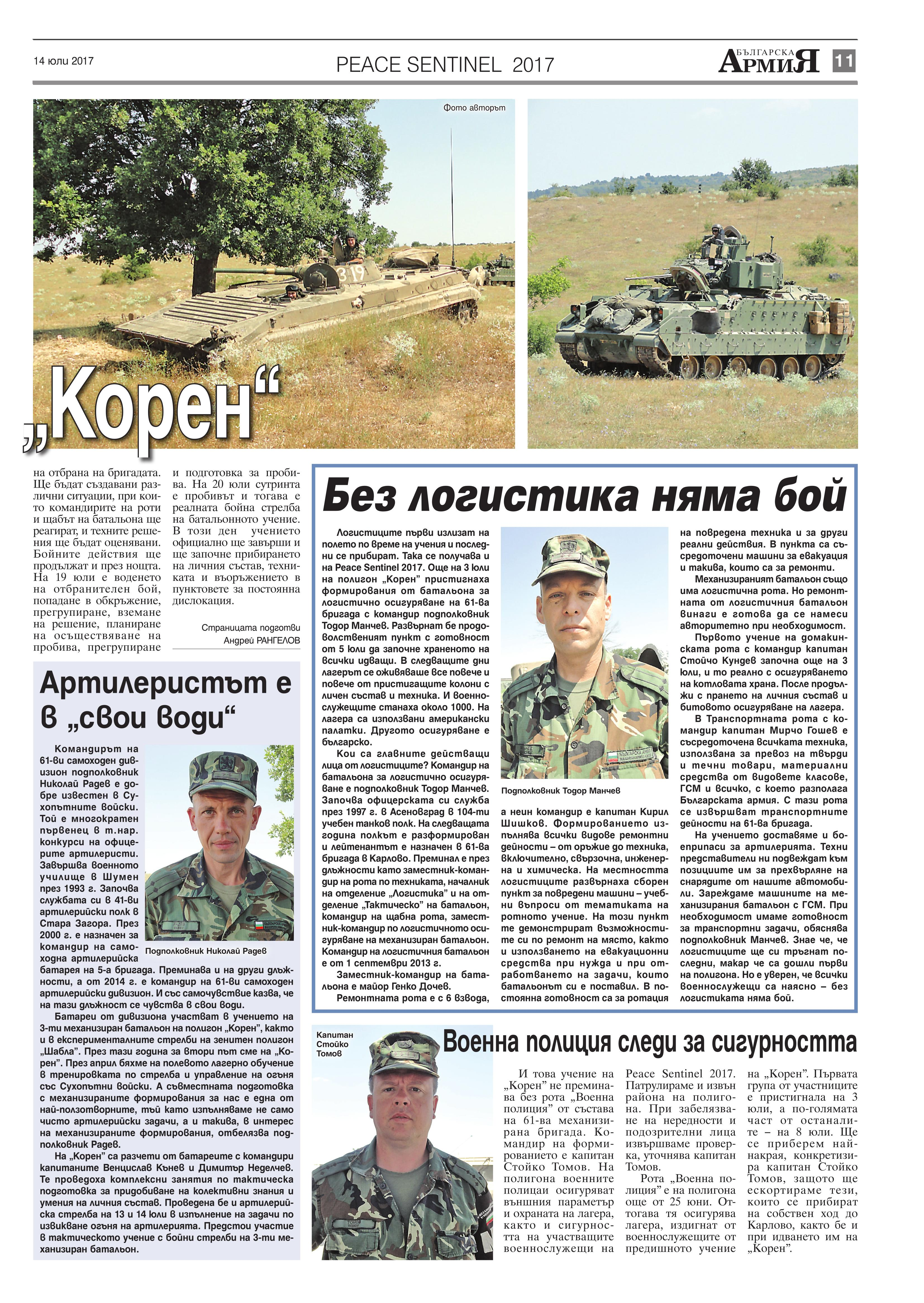 http://armymedia.bg/wp-content/uploads/2015/06/11.page1_-25.jpg