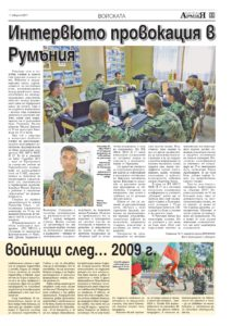 http://armymedia.bg/wp-content/uploads/2015/06/11.page1_-28-213x300.jpg