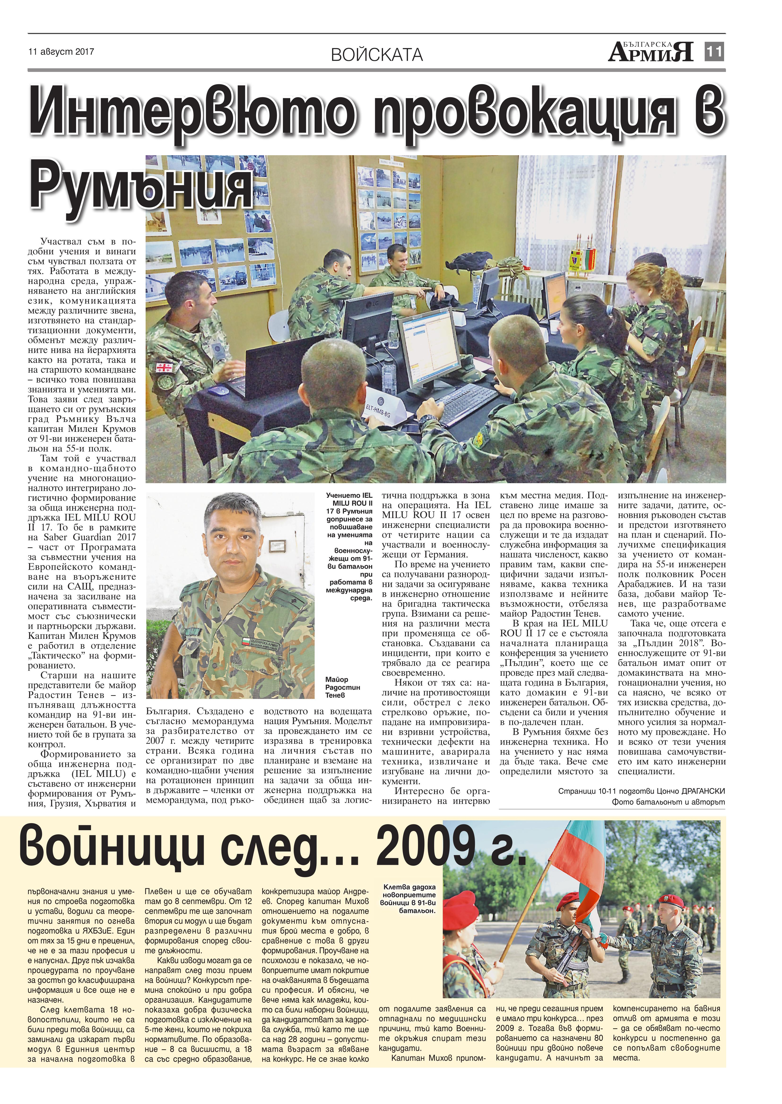 http://armymedia.bg/wp-content/uploads/2015/06/11.page1_-28.jpg