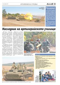 http://armymedia.bg/wp-content/uploads/2015/06/11.page1_-34-213x300.jpg