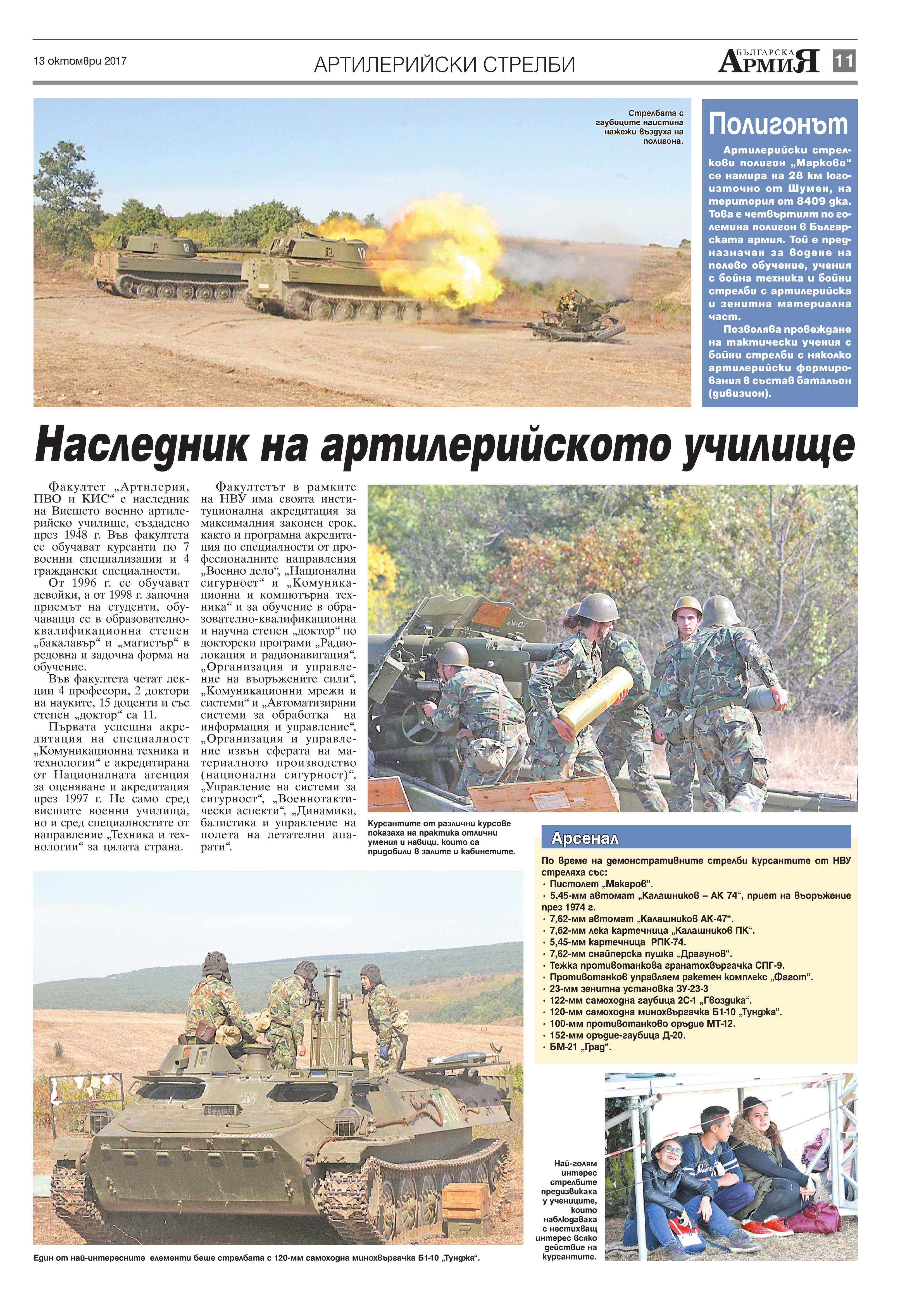 http://armymedia.bg/wp-content/uploads/2015/06/11.page1_-34.jpg