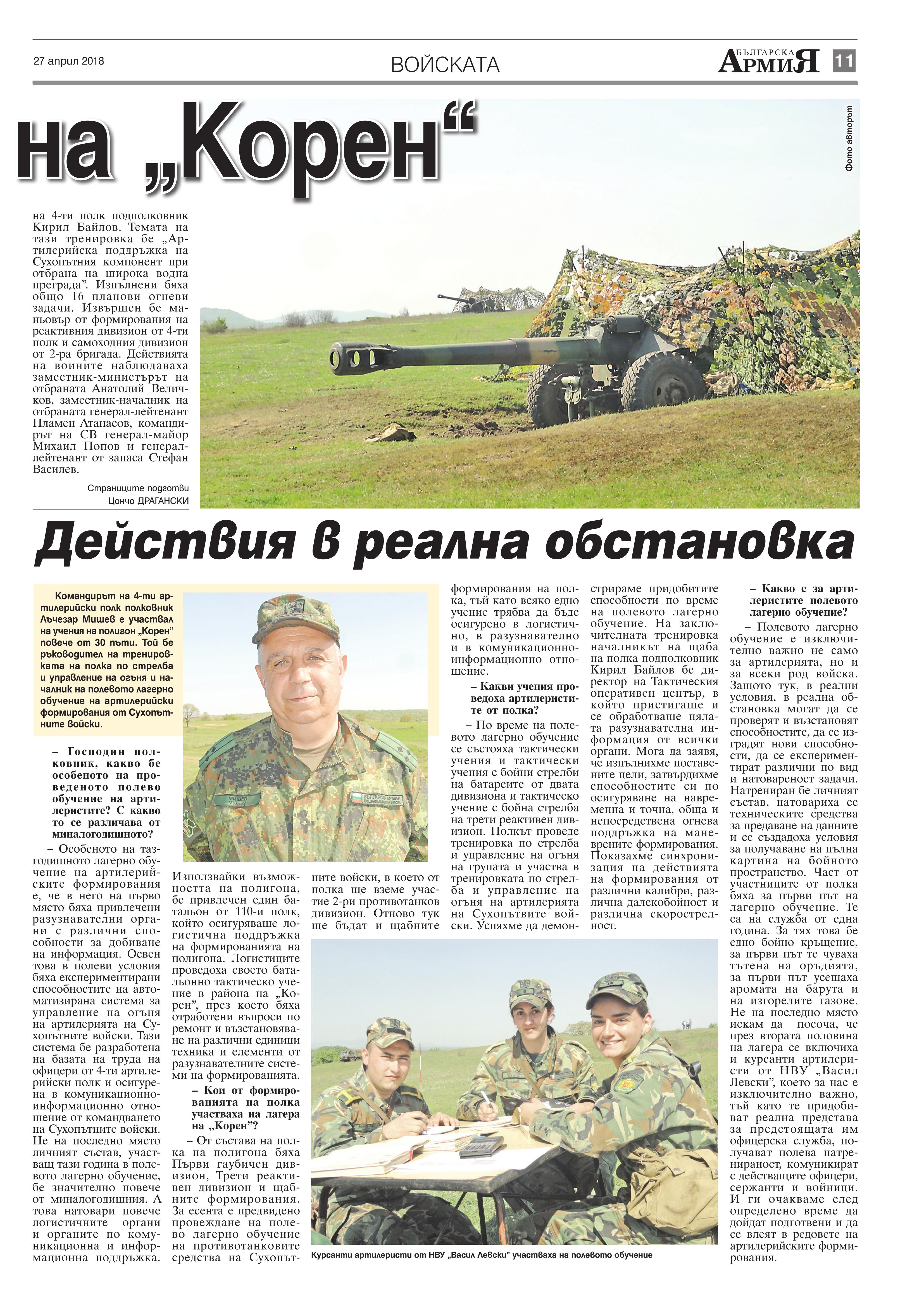 http://armymedia.bg/wp-content/uploads/2015/06/11.page1_-49.jpg