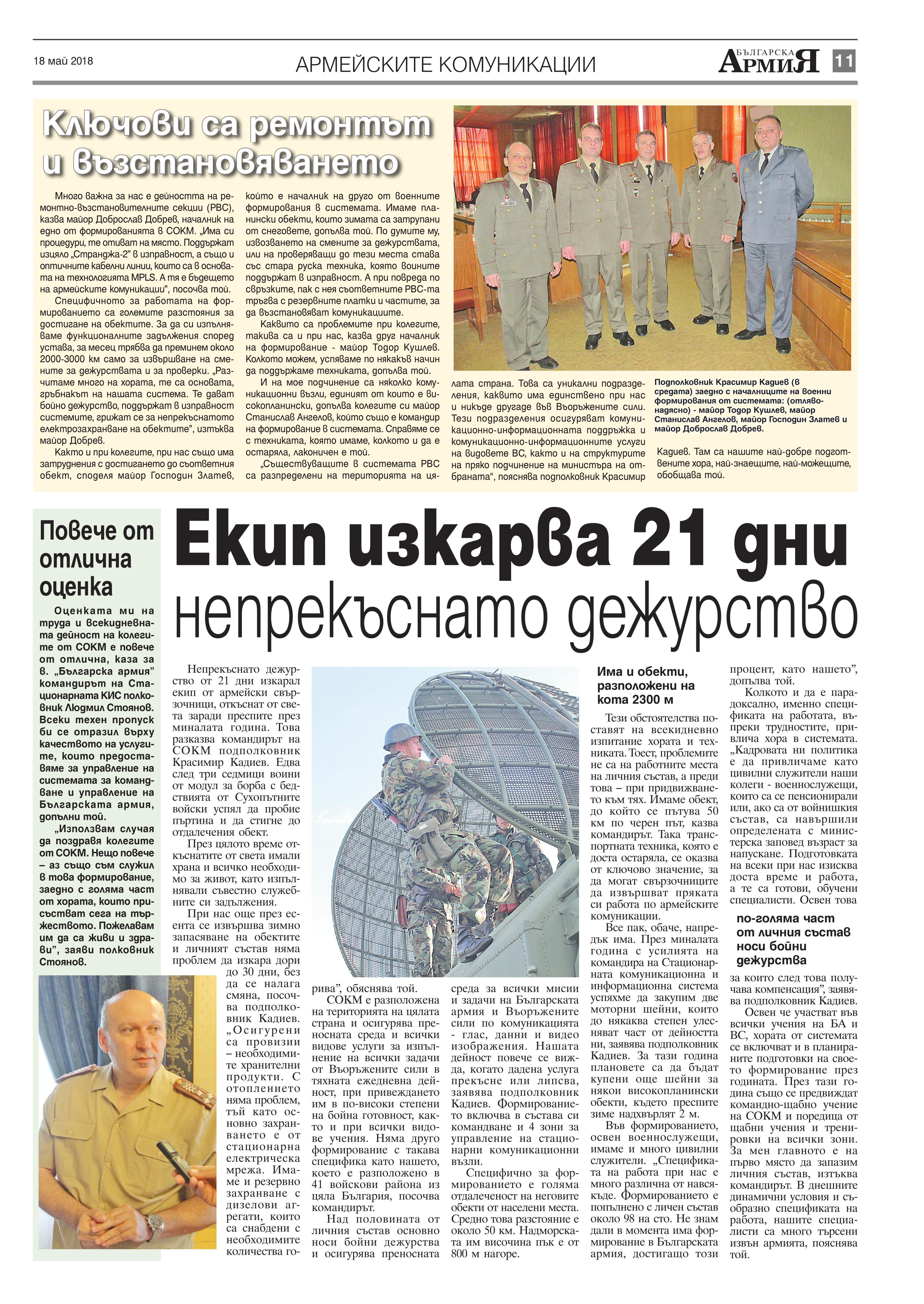 http://armymedia.bg/wp-content/uploads/2015/06/11.page1_-51.jpg