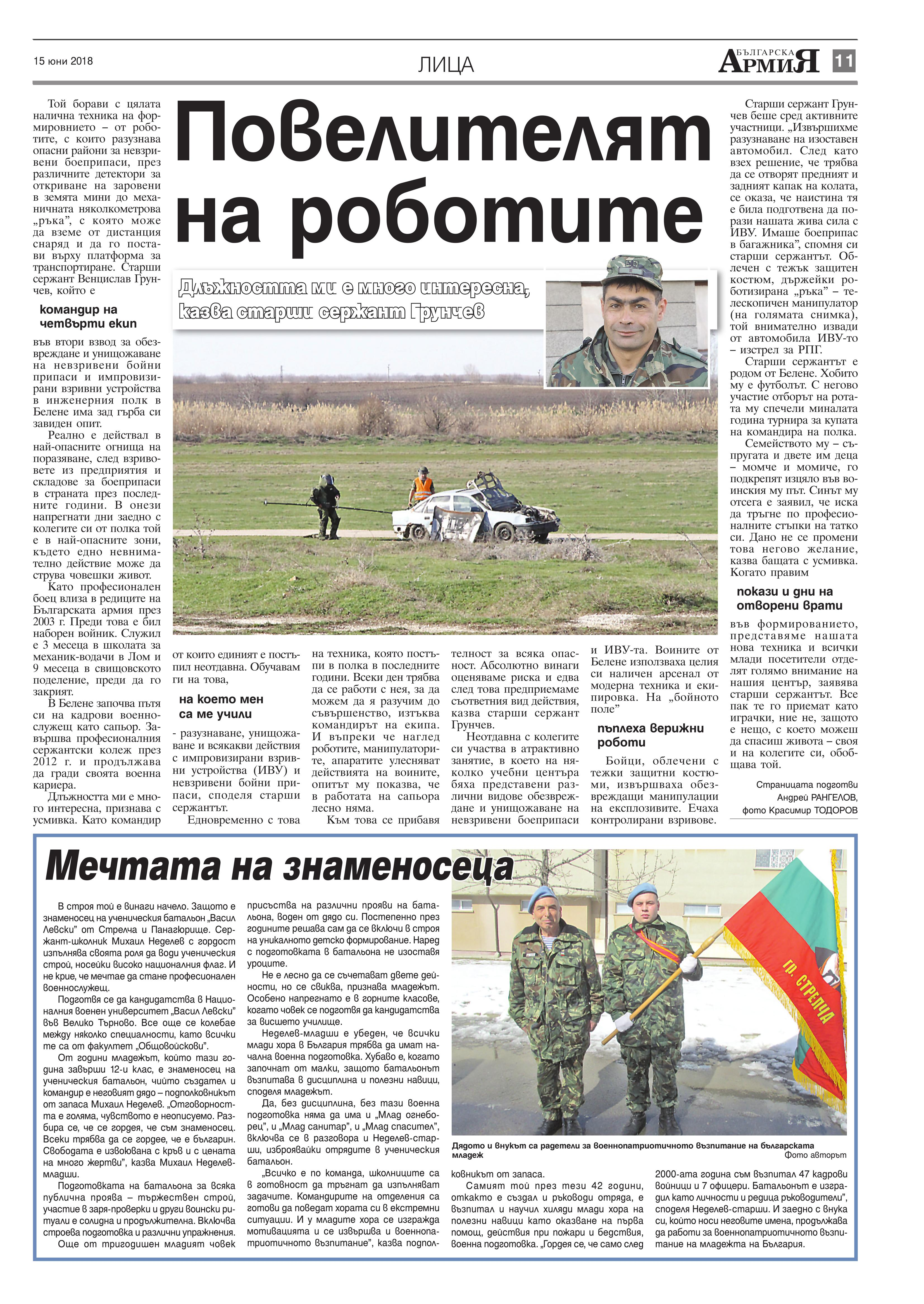http://armymedia.bg/wp-content/uploads/2015/06/11.page1_-55.jpg
