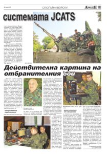 http://armymedia.bg/wp-content/uploads/2015/06/11.page1_-56-213x300.jpg